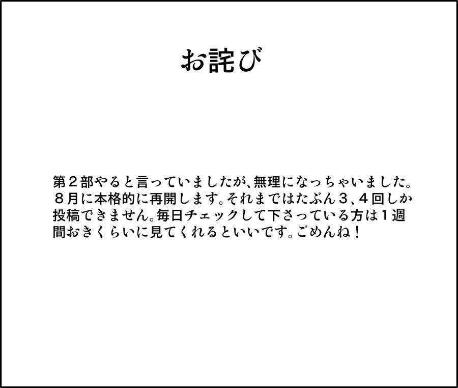 Miku Miku Reaction 34-49 8