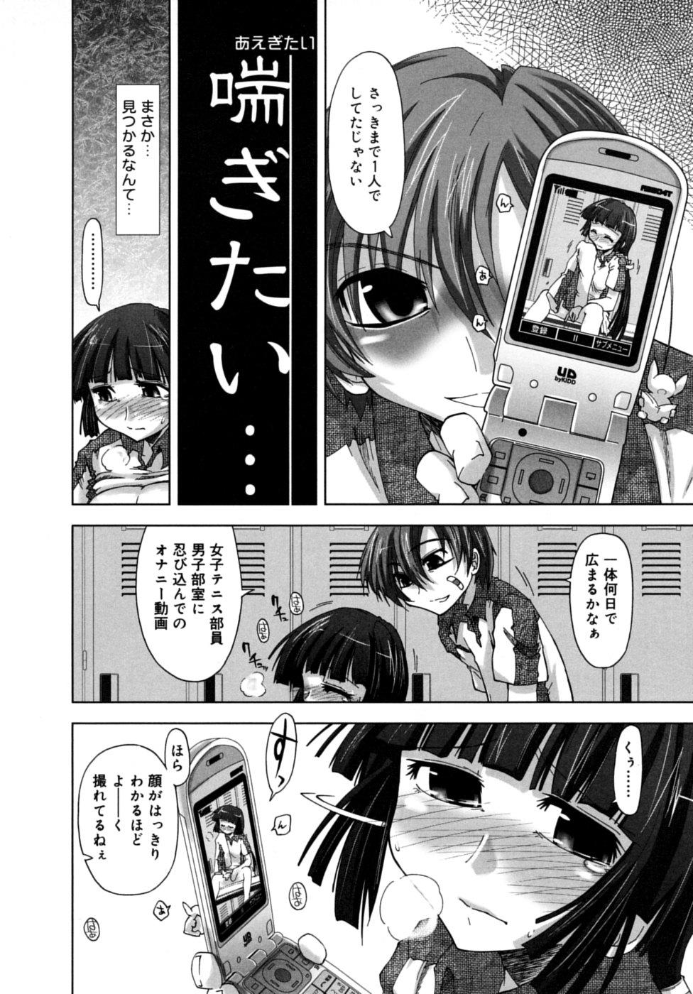 Houkago Shoujo - After School Girls 111