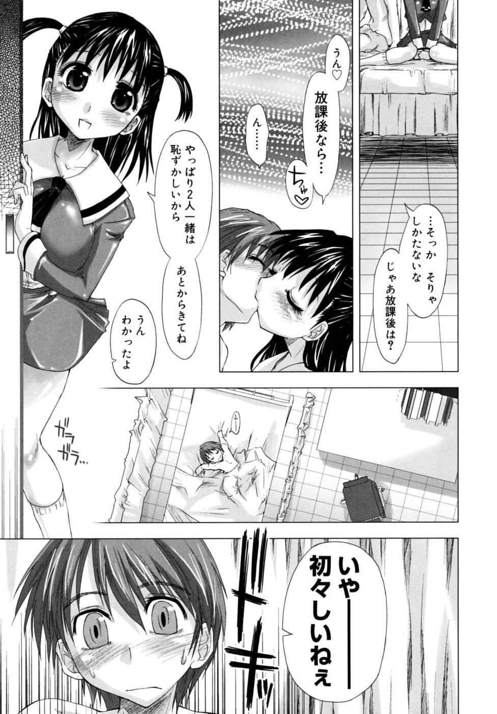 Houkago Shoujo - After School Girls 12
