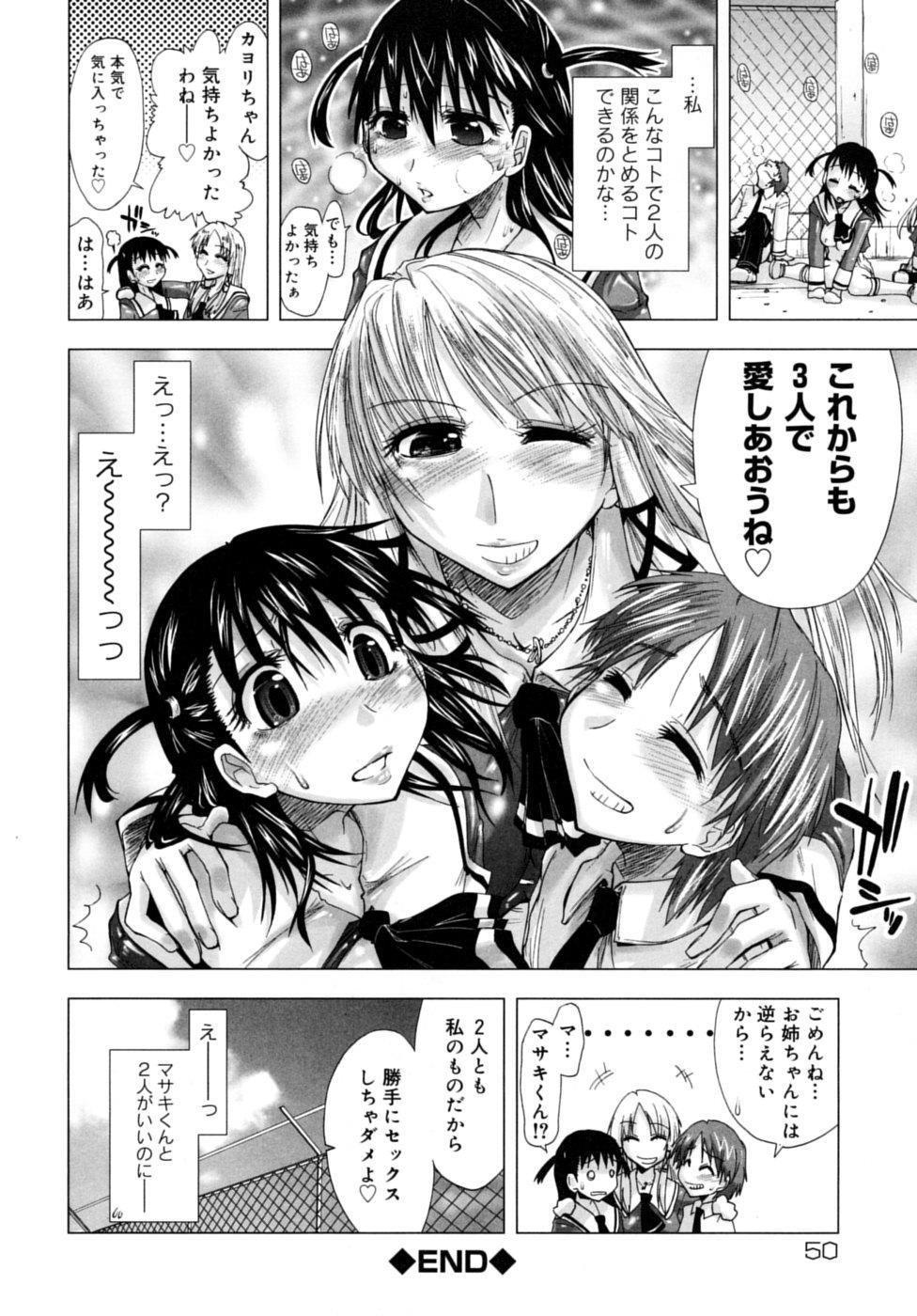 Houkago Shoujo - After School Girls 49