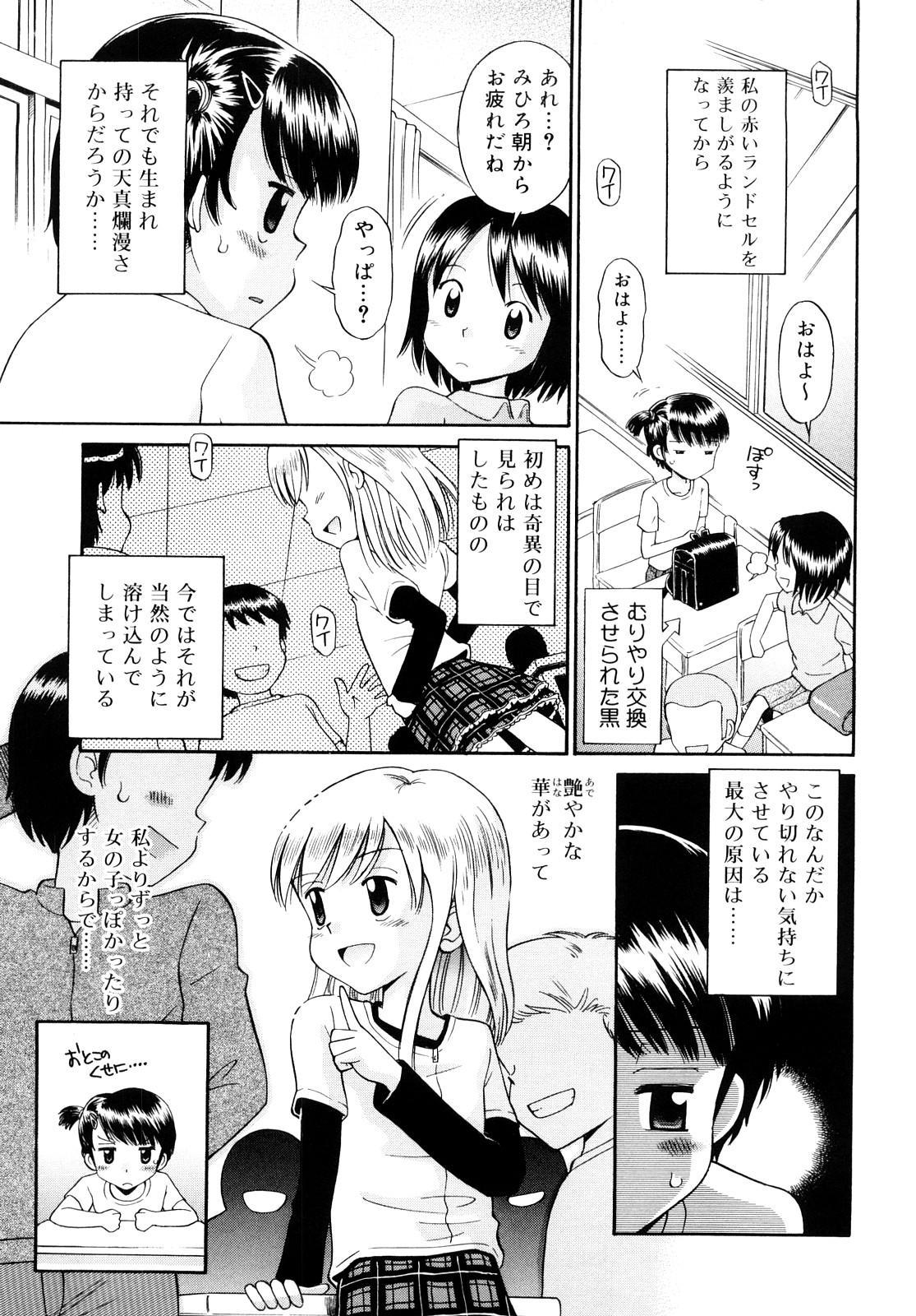 Komugiiro Rhapsody 117