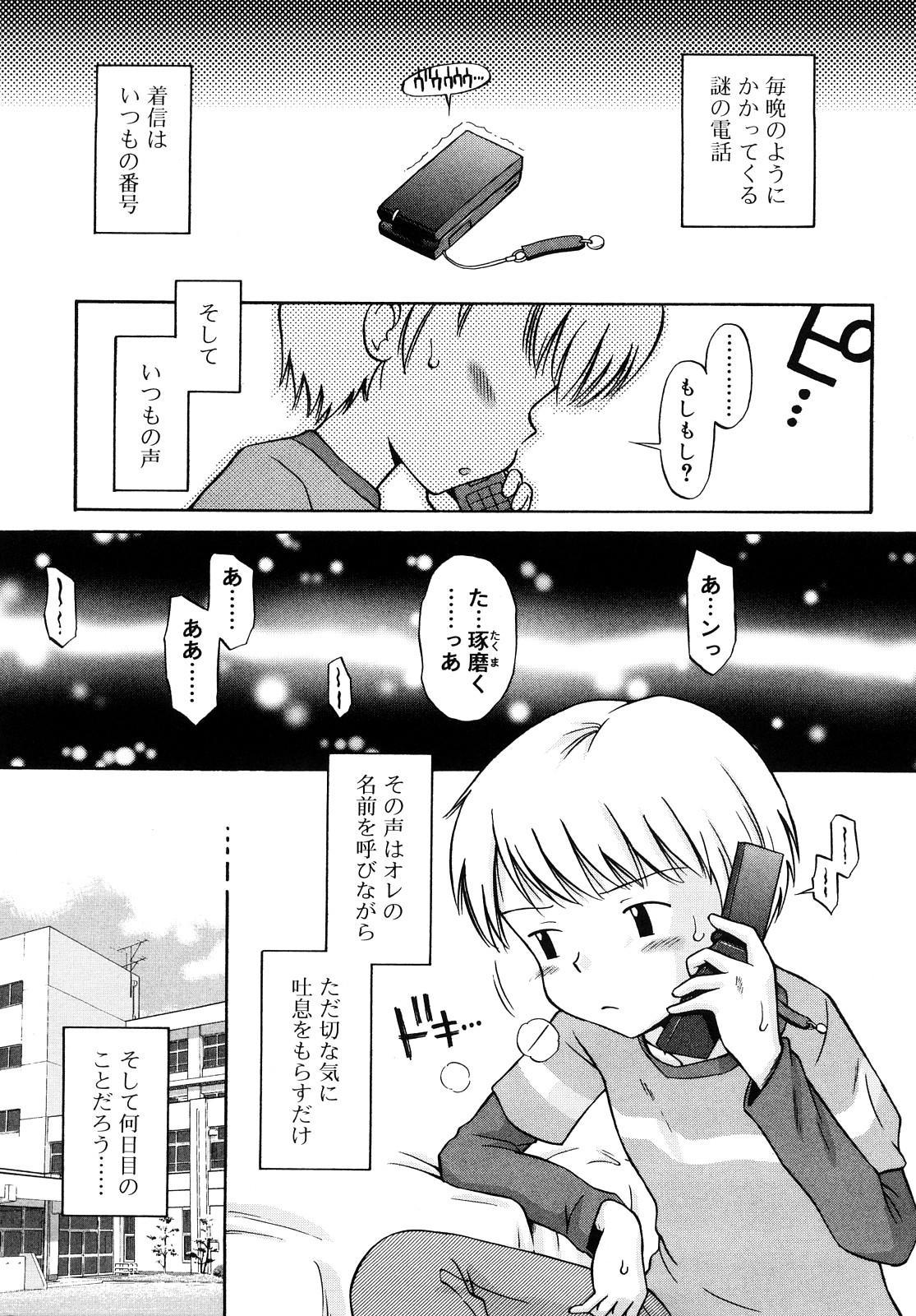 Komugiiro Rhapsody 137