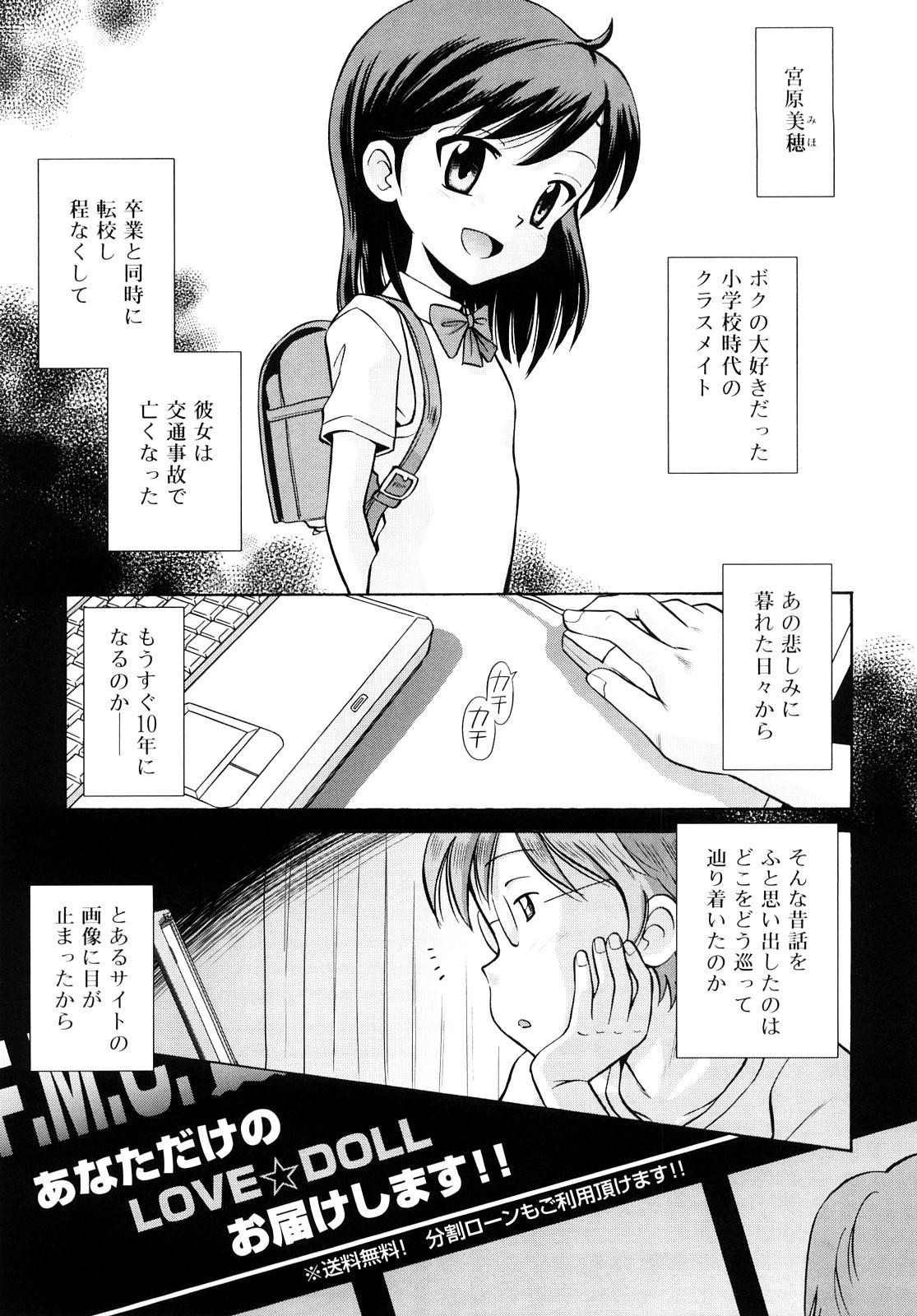 Komugiiro Rhapsody 173