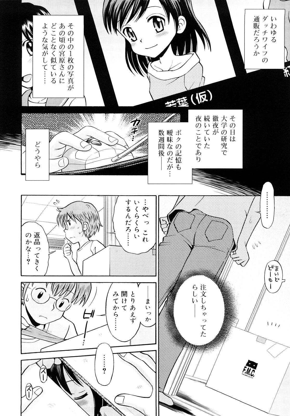 Komugiiro Rhapsody 174