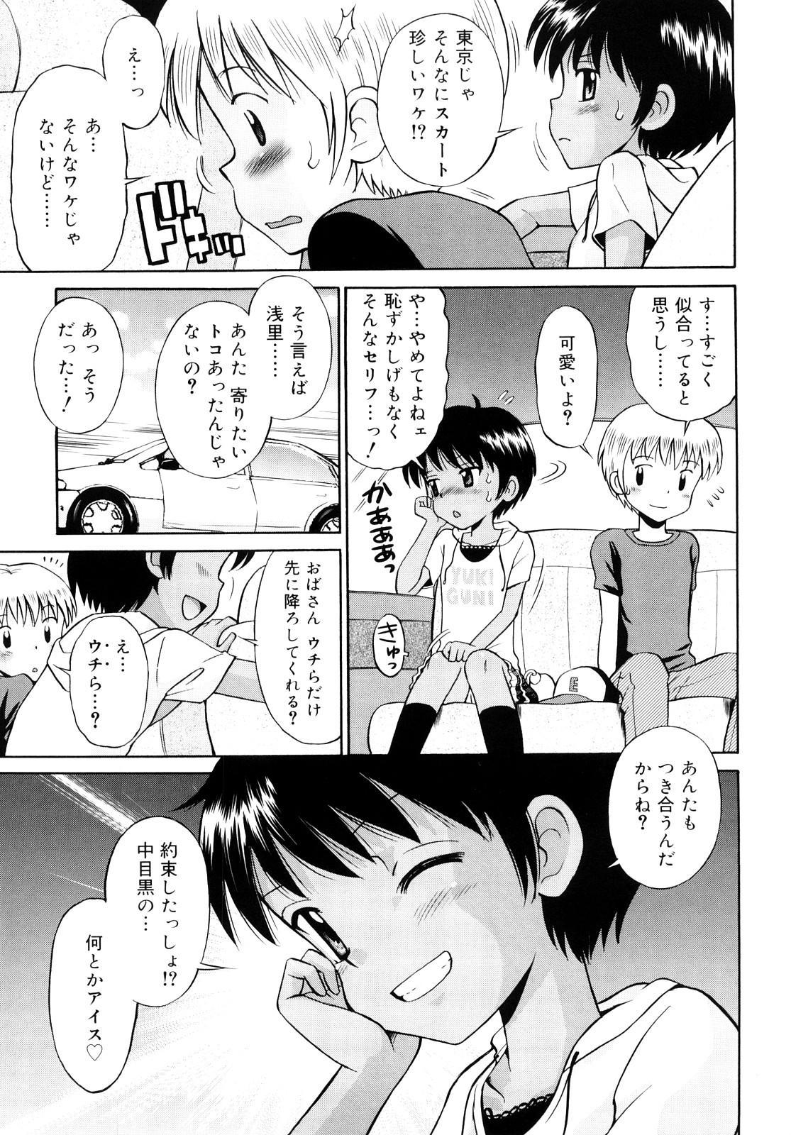 Komugiiro Rhapsody 27