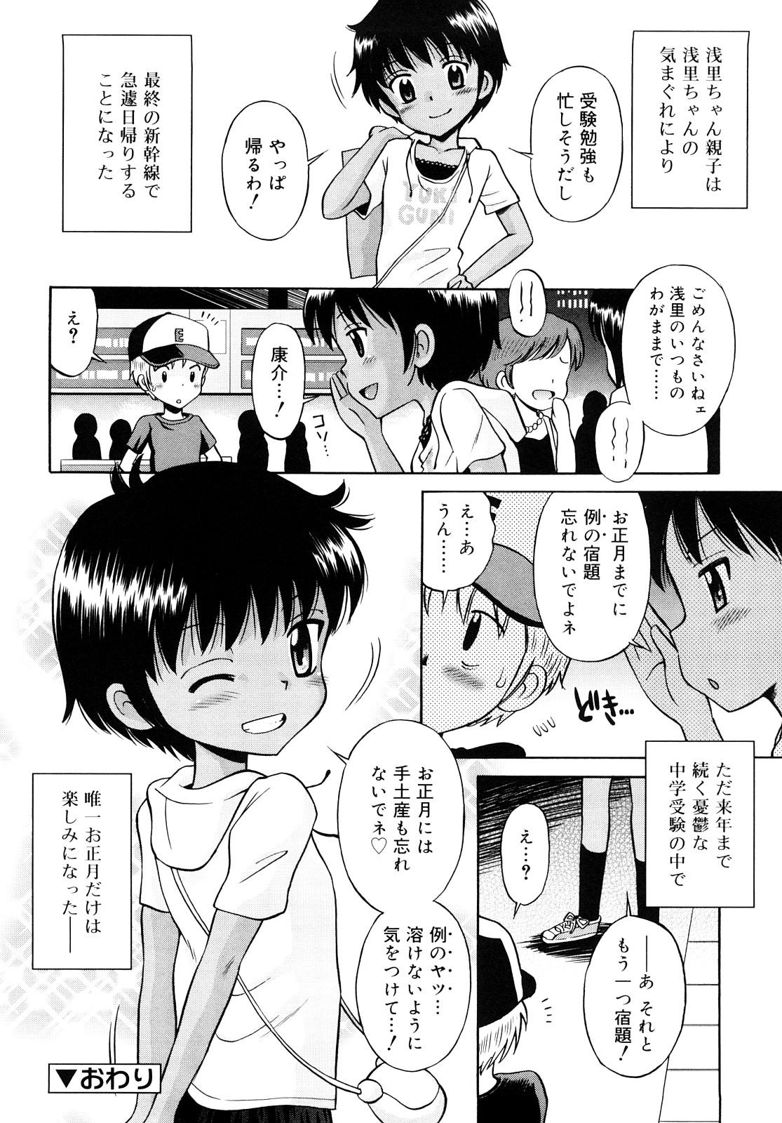 Komugiiro Rhapsody 44