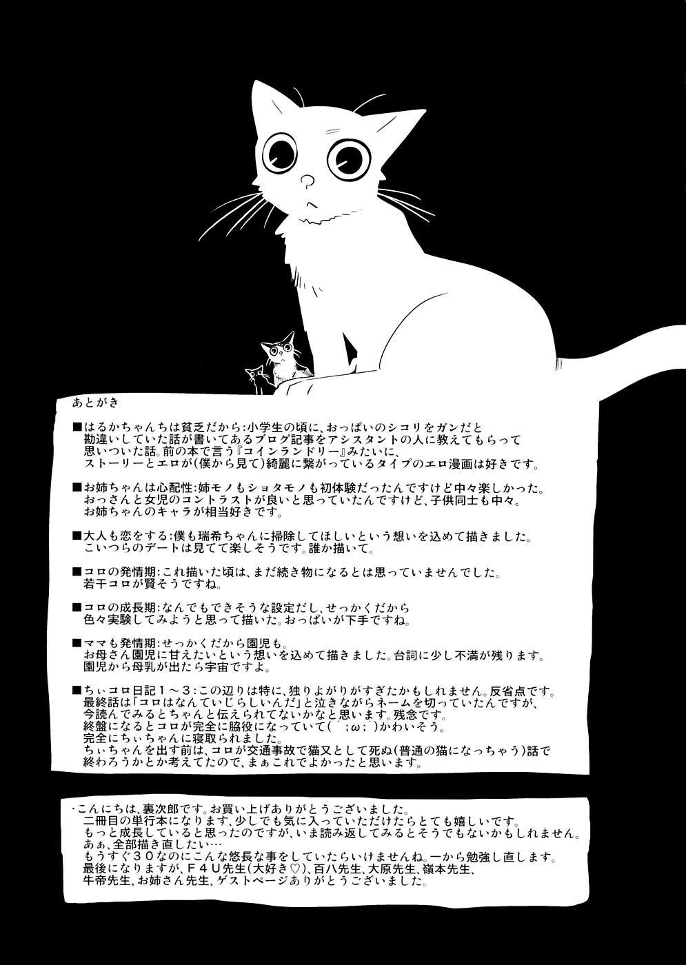 Chiisana Koigokoro 213