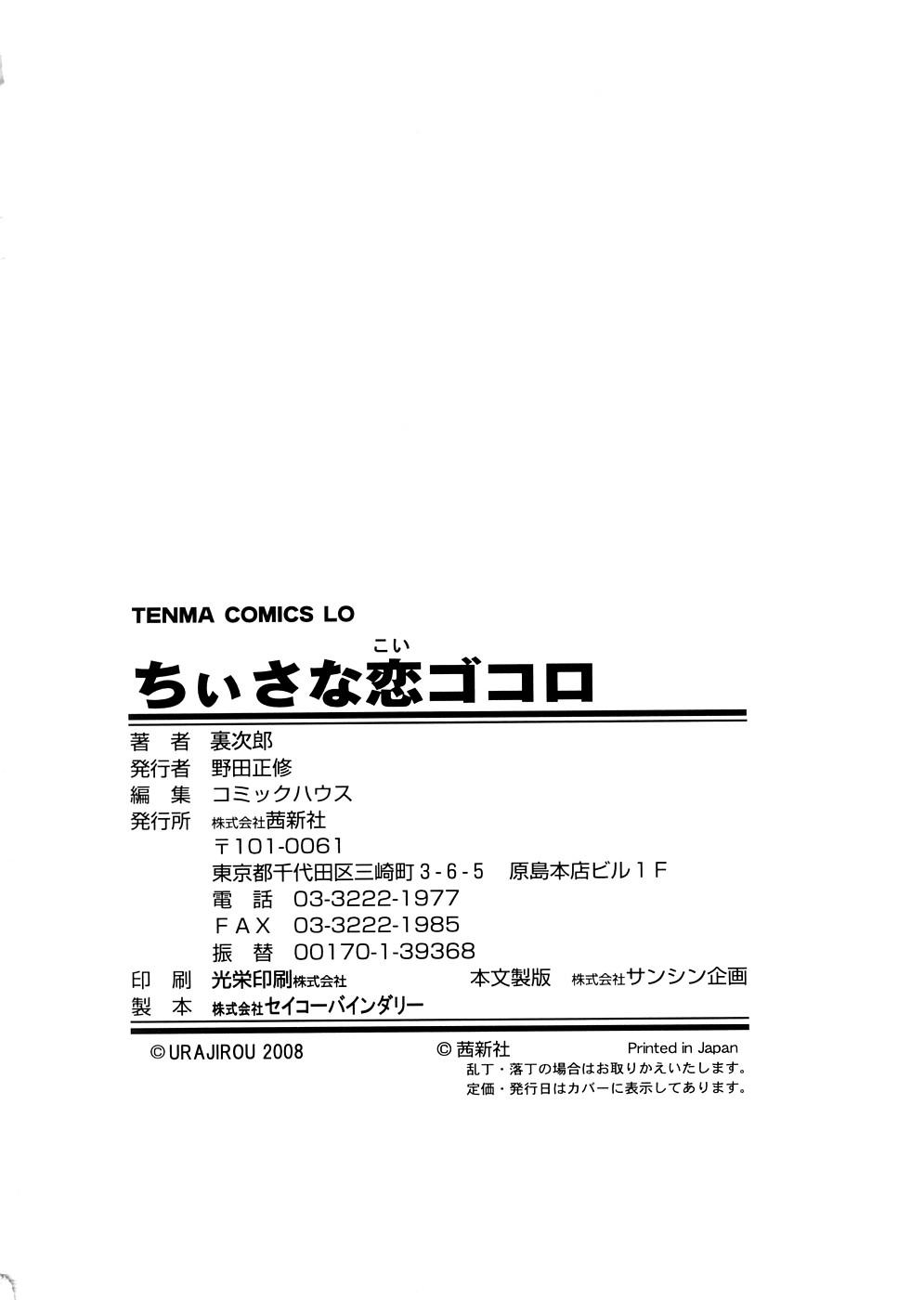 Chiisana Koigokoro 216