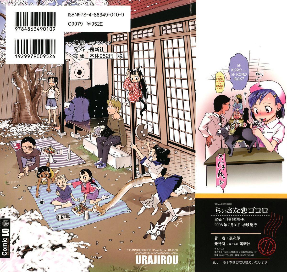 Chiisana Koigokoro 217