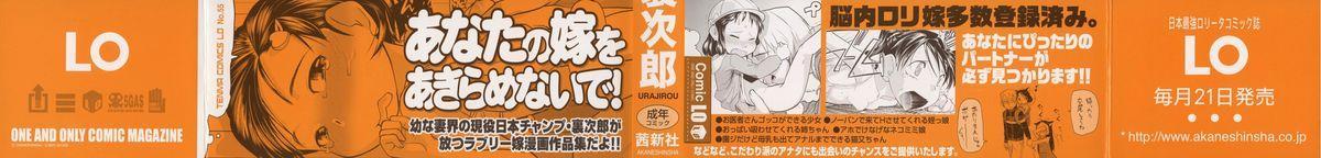 Chiisana Koigokoro 2
