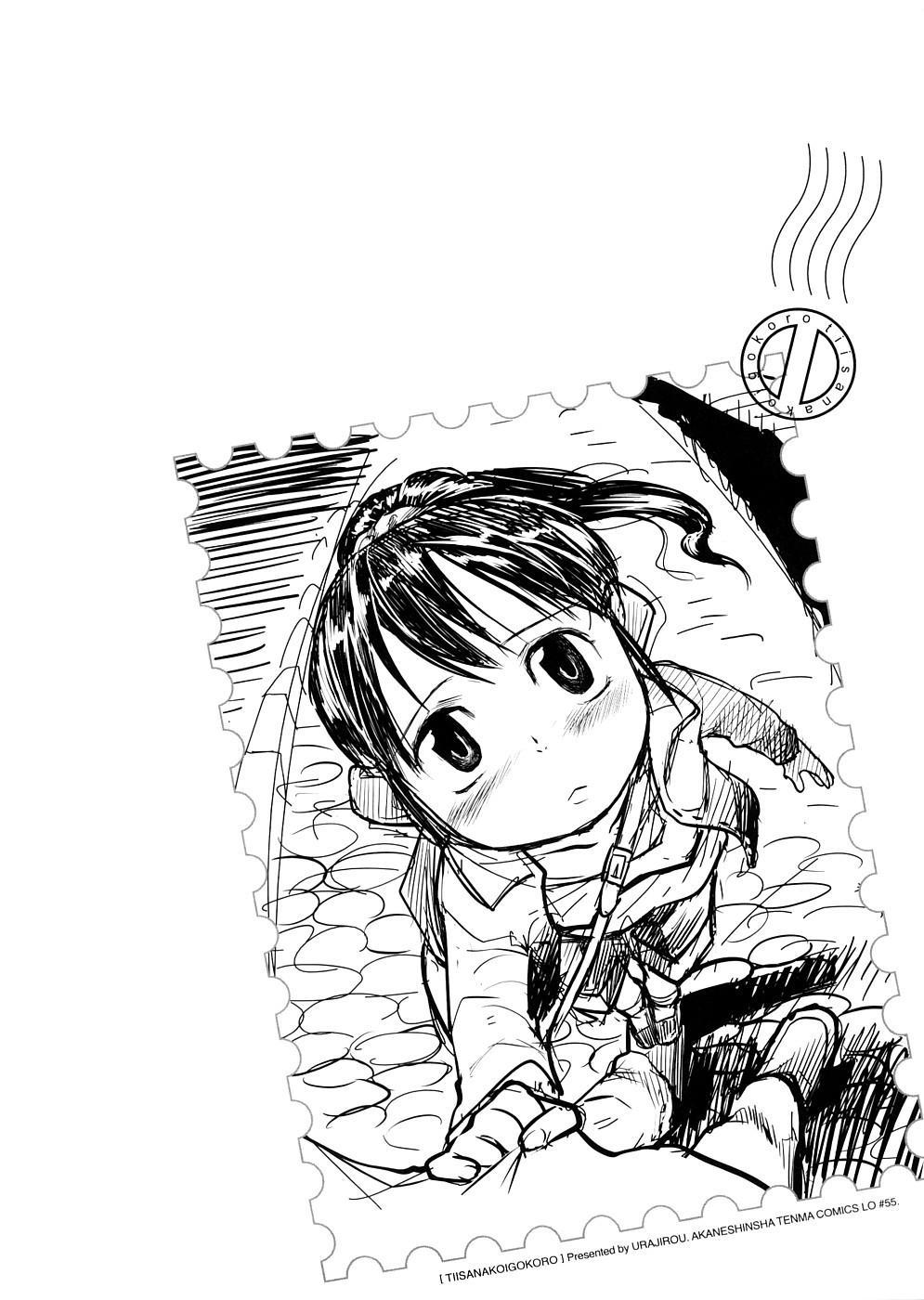 Chiisana Koigokoro 69