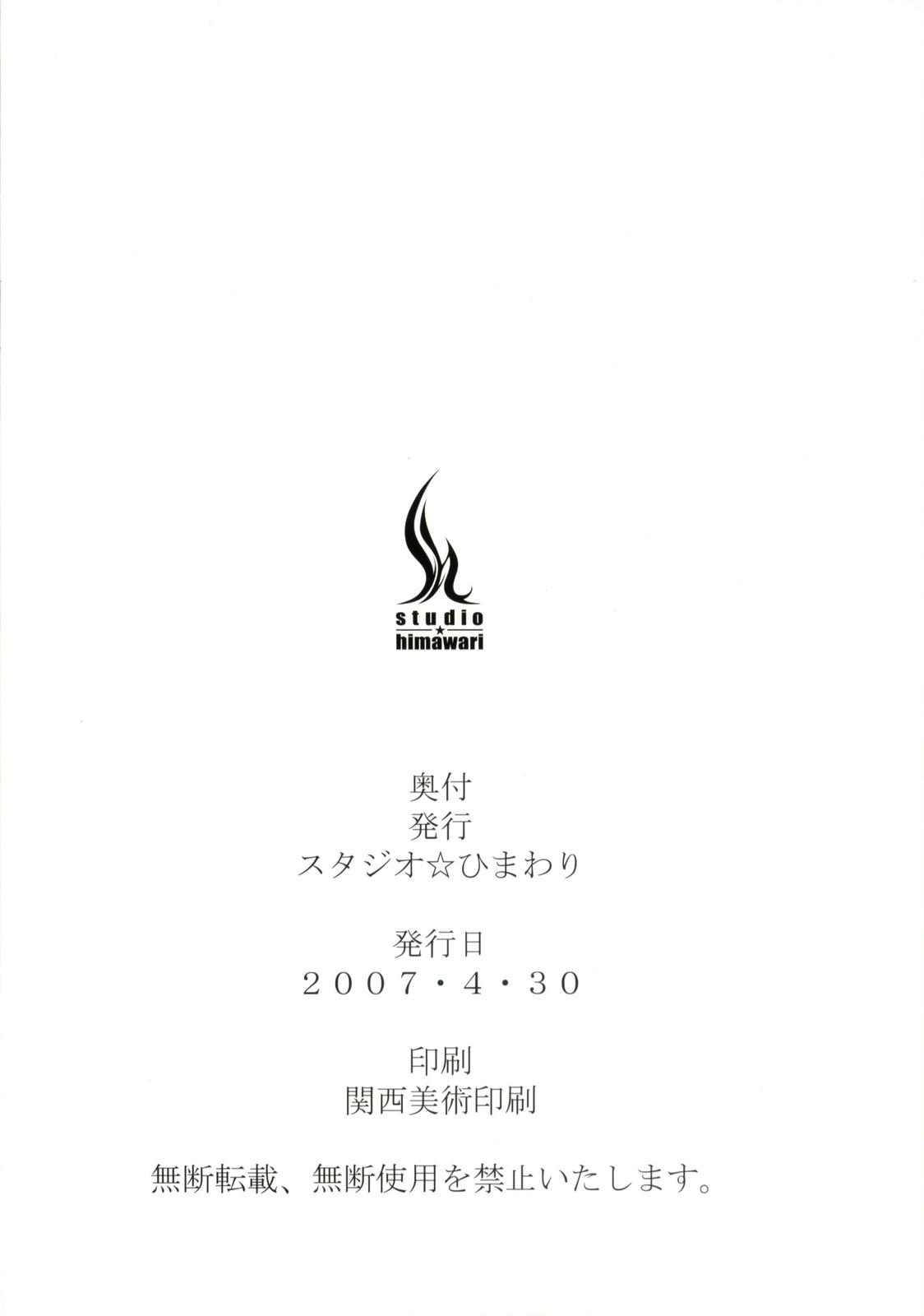 (COMIC1) [STUDIO HIMAWARI (Himukai Kyousuke)] Fate-san no Katei no Jijou | Fate-san's Family Circumstances (Mahou Shoujo Lyrical Nanoha) [English] [lightshader] 16