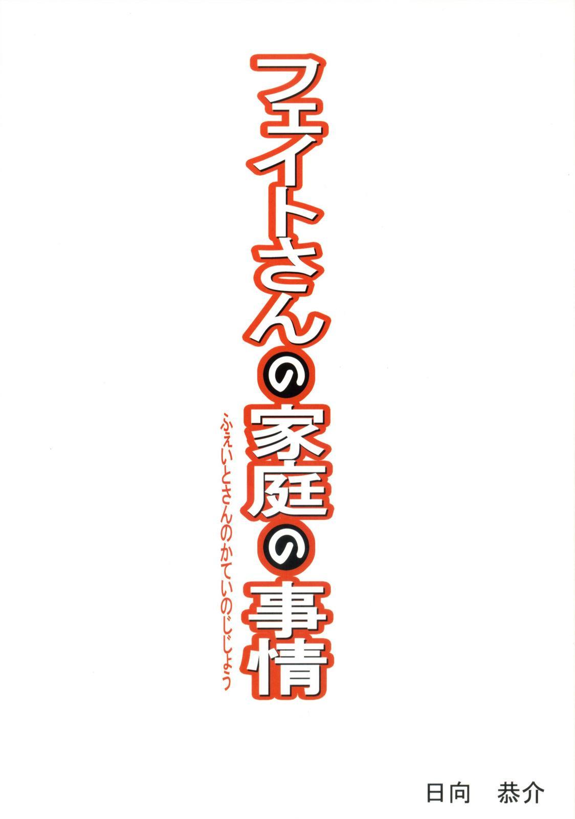 (COMIC1) [STUDIO HIMAWARI (Himukai Kyousuke)] Fate-san no Katei no Jijou | Fate-san's Family Circumstances (Mahou Shoujo Lyrical Nanoha) [English] [lightshader] 1