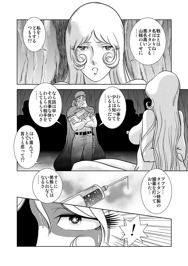 Maetel Story 3 7