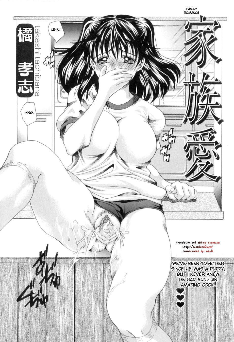 Kazoku Ai   Family Romance 1