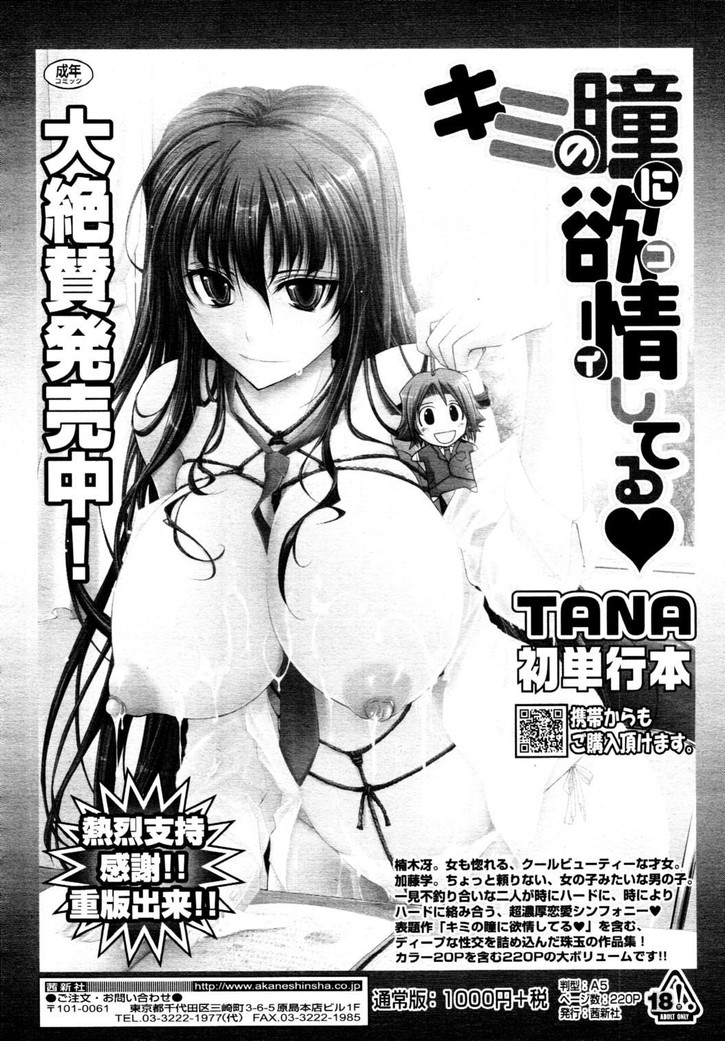 COMIC Tenma 2010-11 348