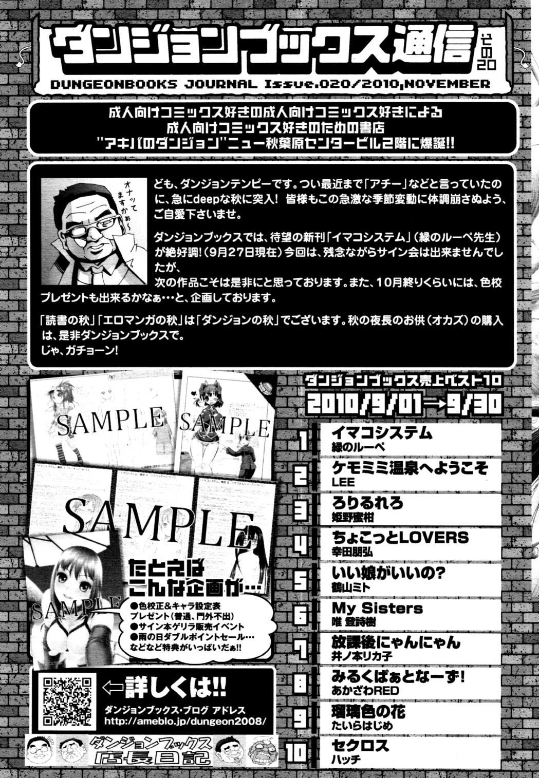 COMIC Tenma 2010-11 414