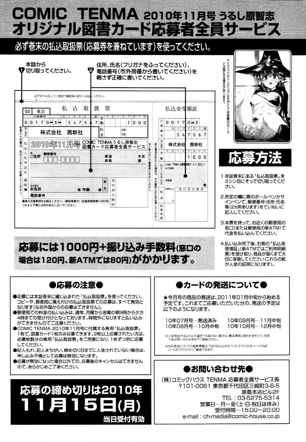 COMIC Tenma 2010-11 415