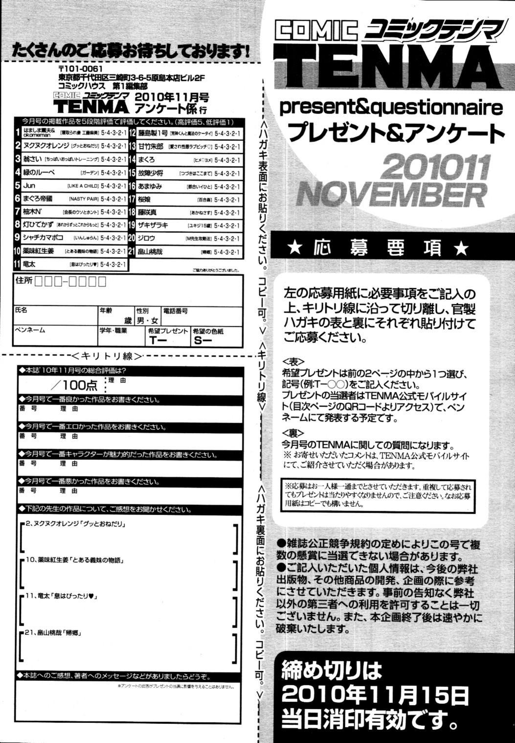 COMIC Tenma 2010-11 418