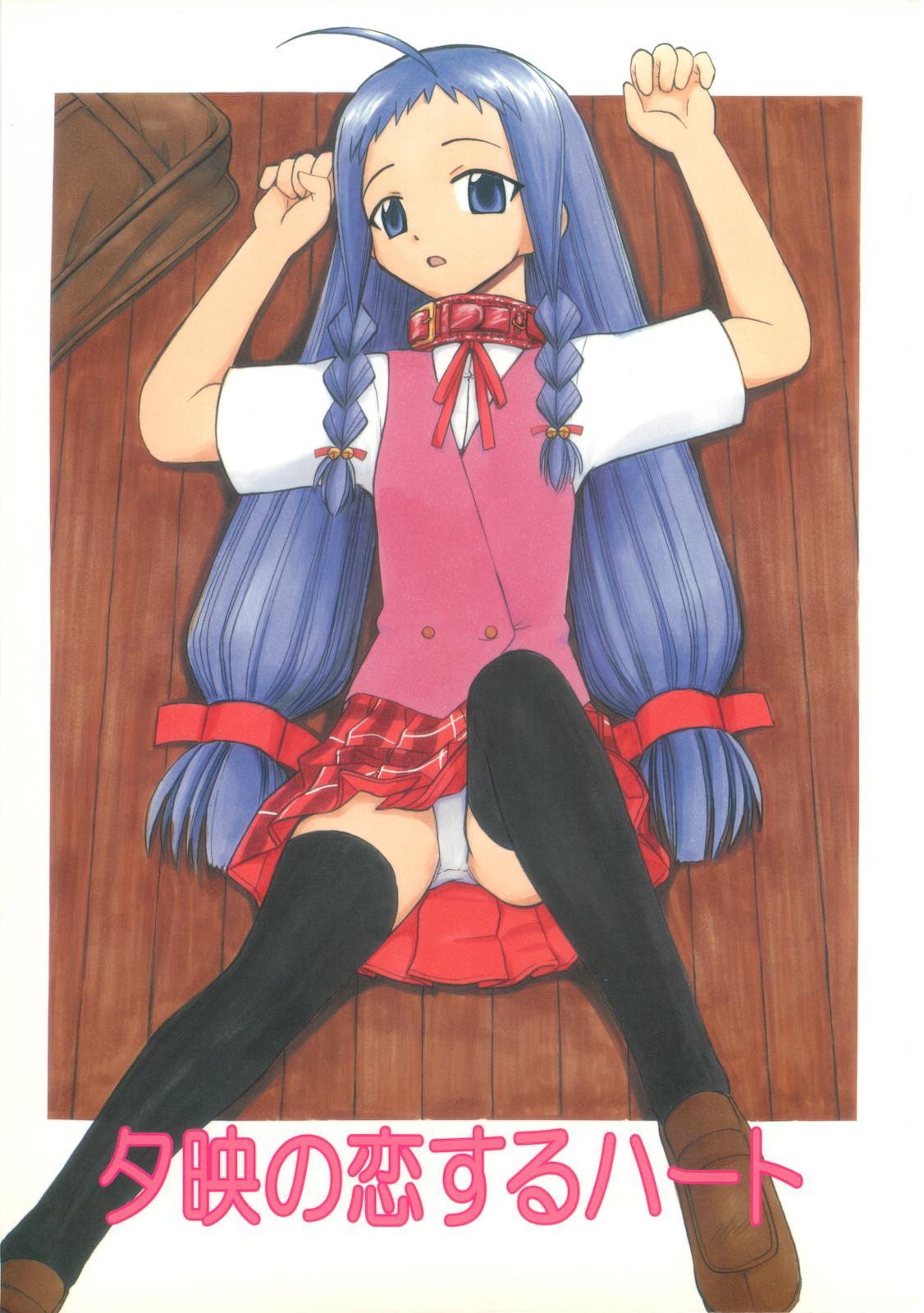Yue no Koisuru Heart 0