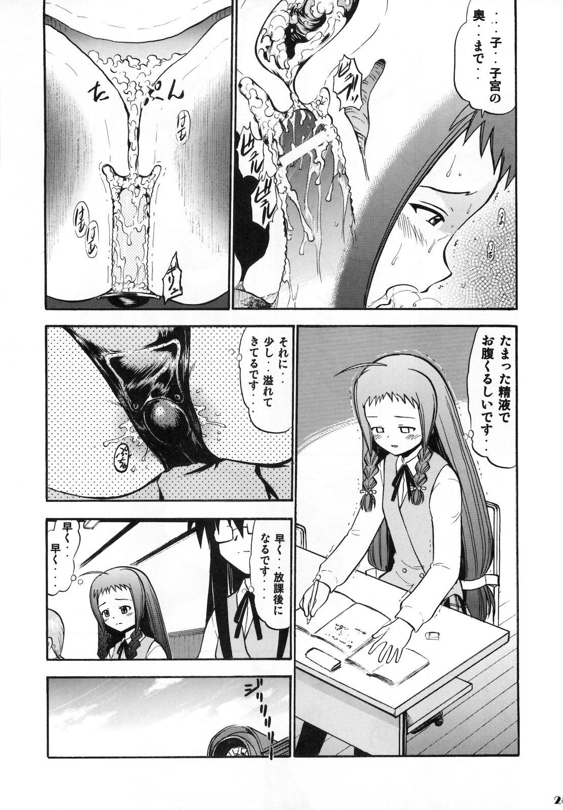 Yue no Koisuru Heart 24