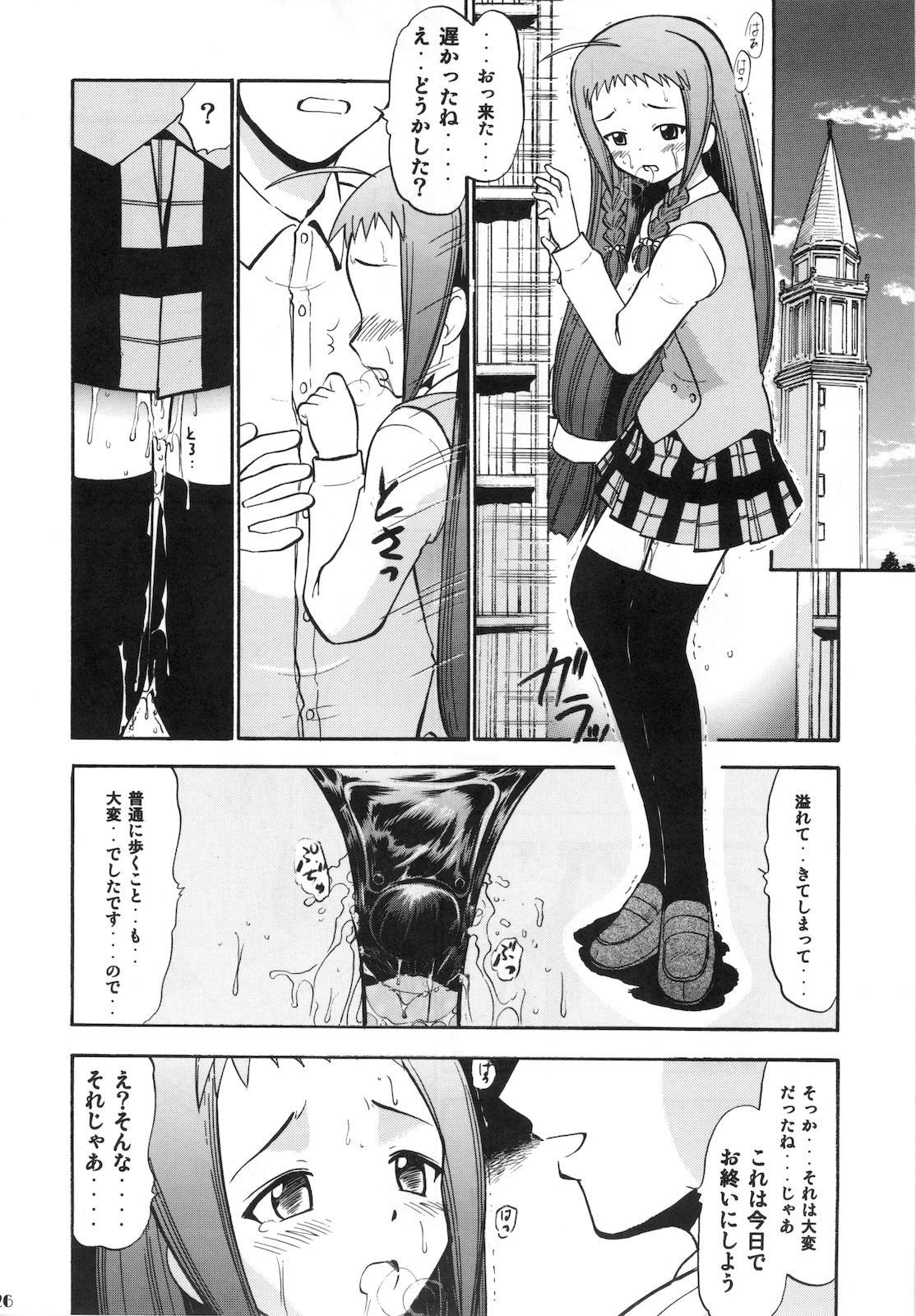 Yue no Koisuru Heart 25