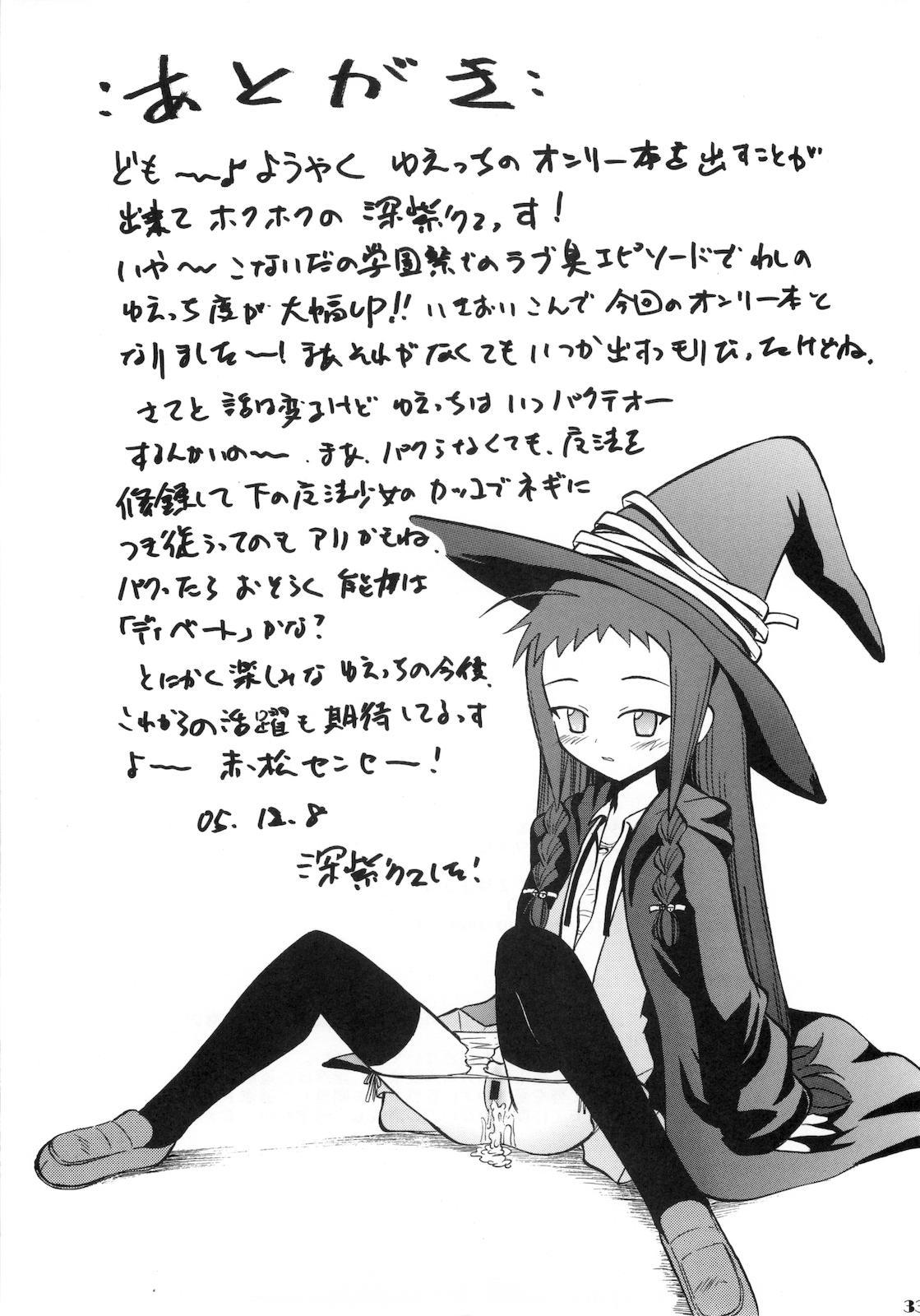 Yue no Koisuru Heart 32