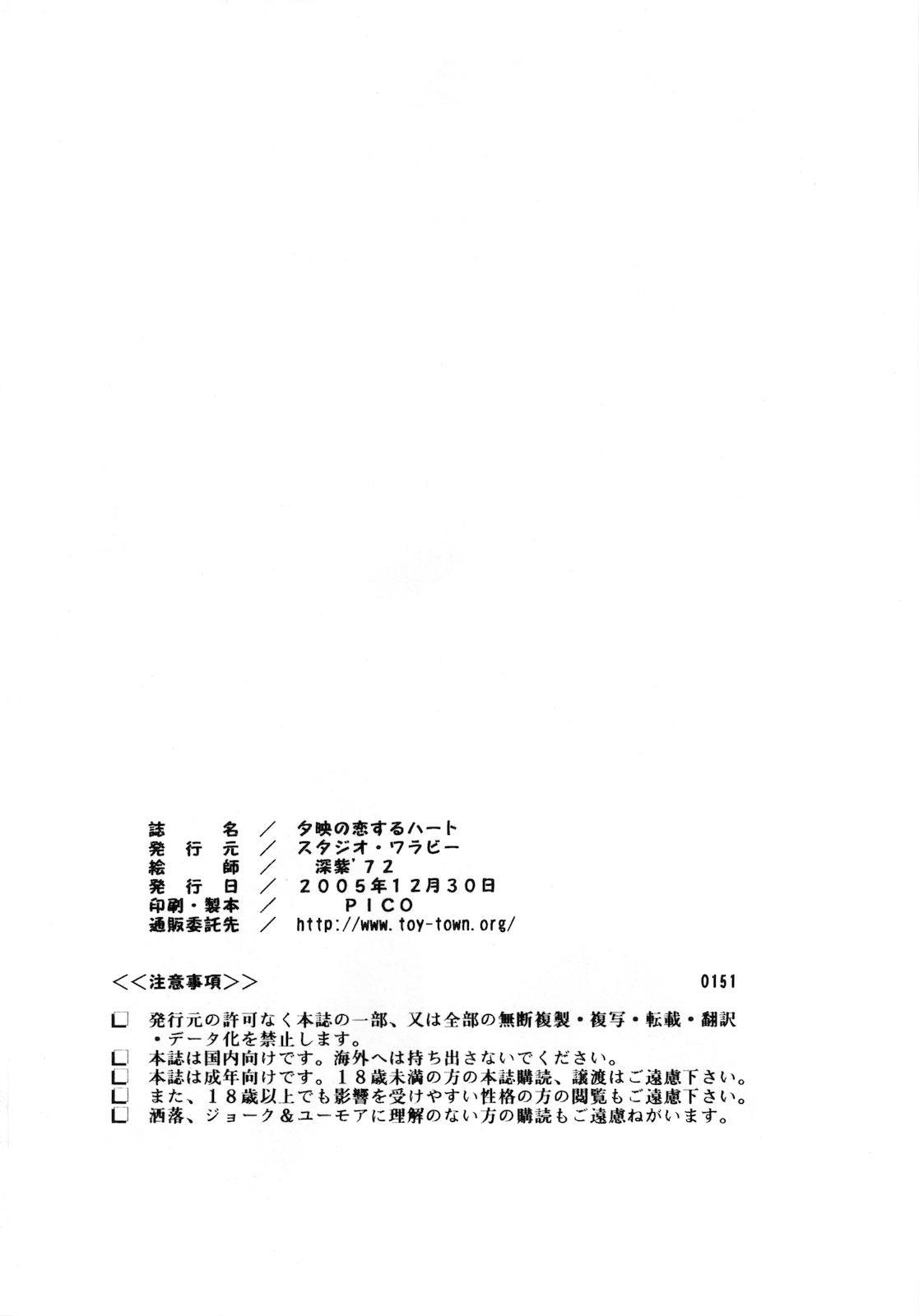 Yue no Koisuru Heart 33