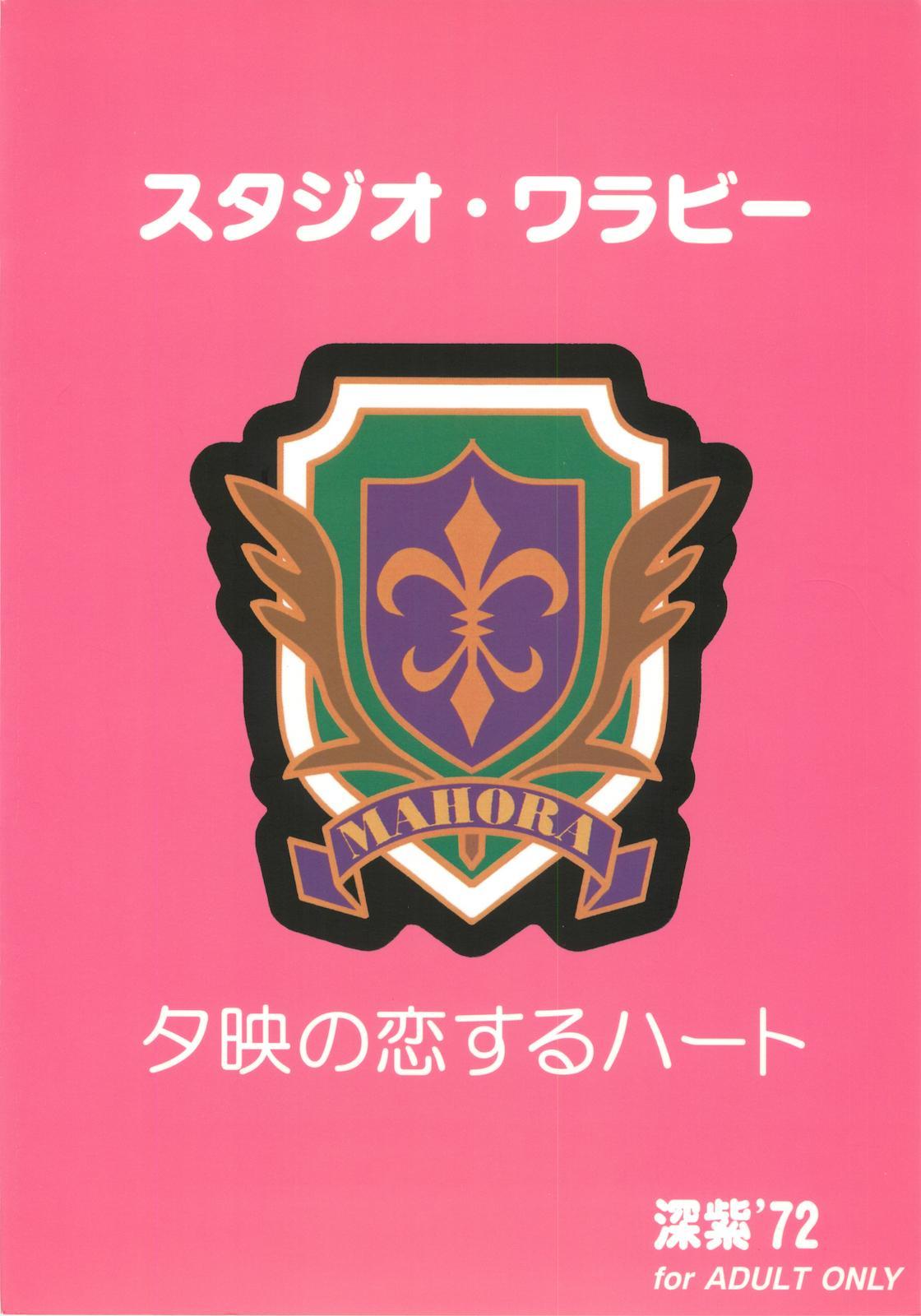 Yue no Koisuru Heart 35