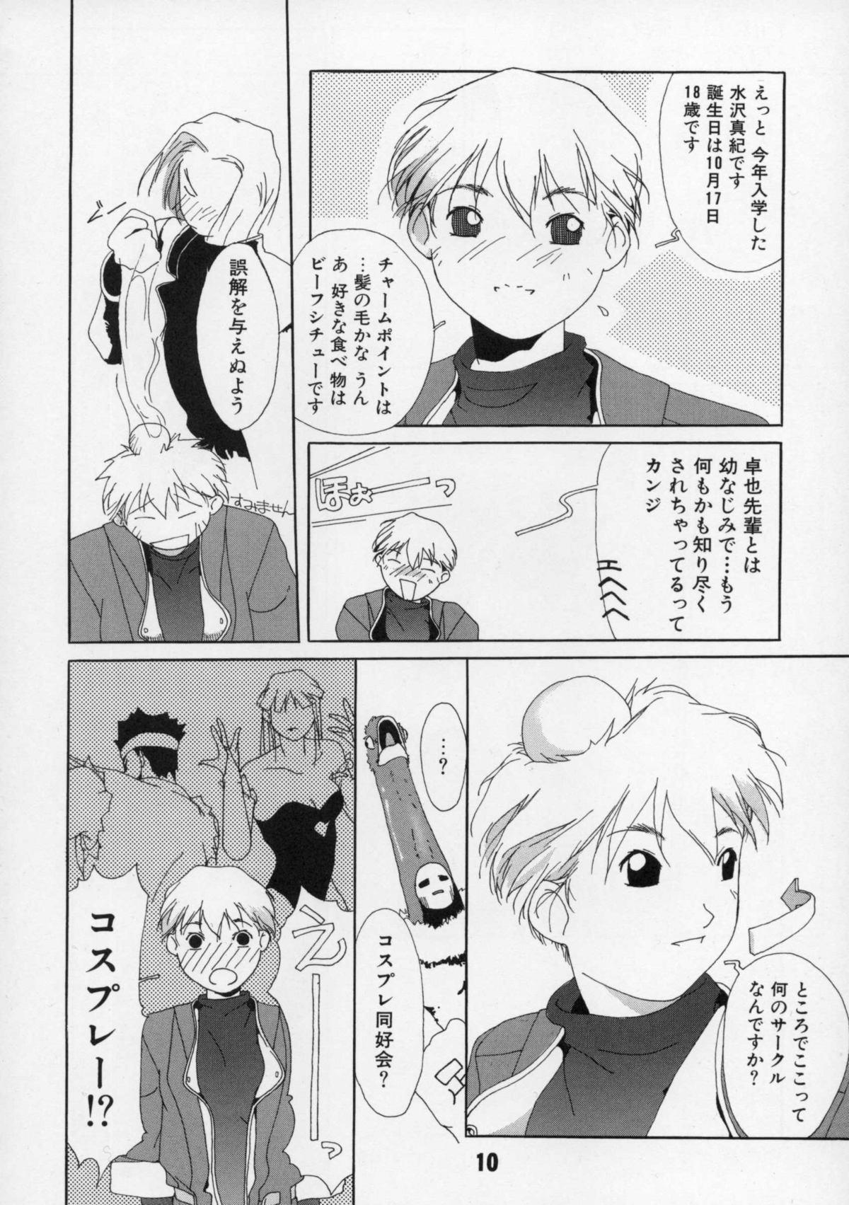 Tanpatsu Yuugi 10