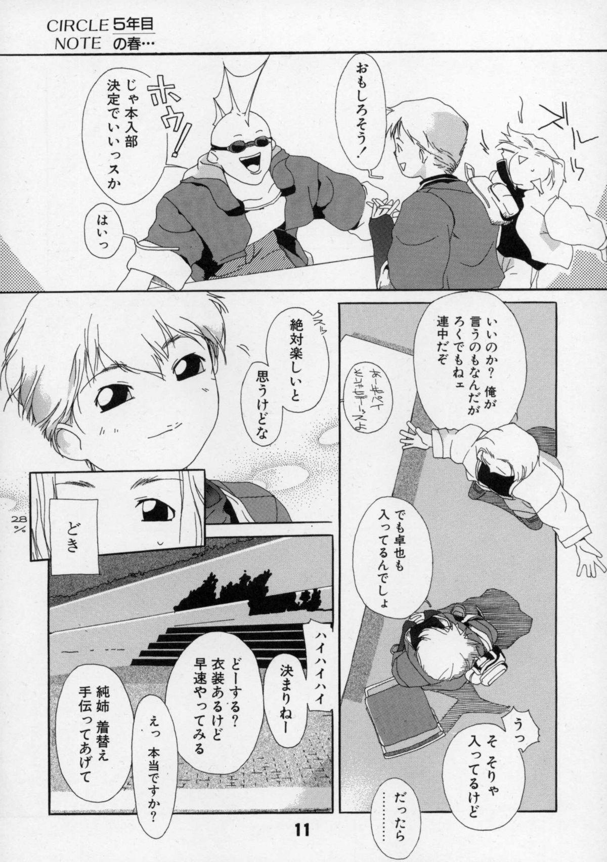 Tanpatsu Yuugi 11