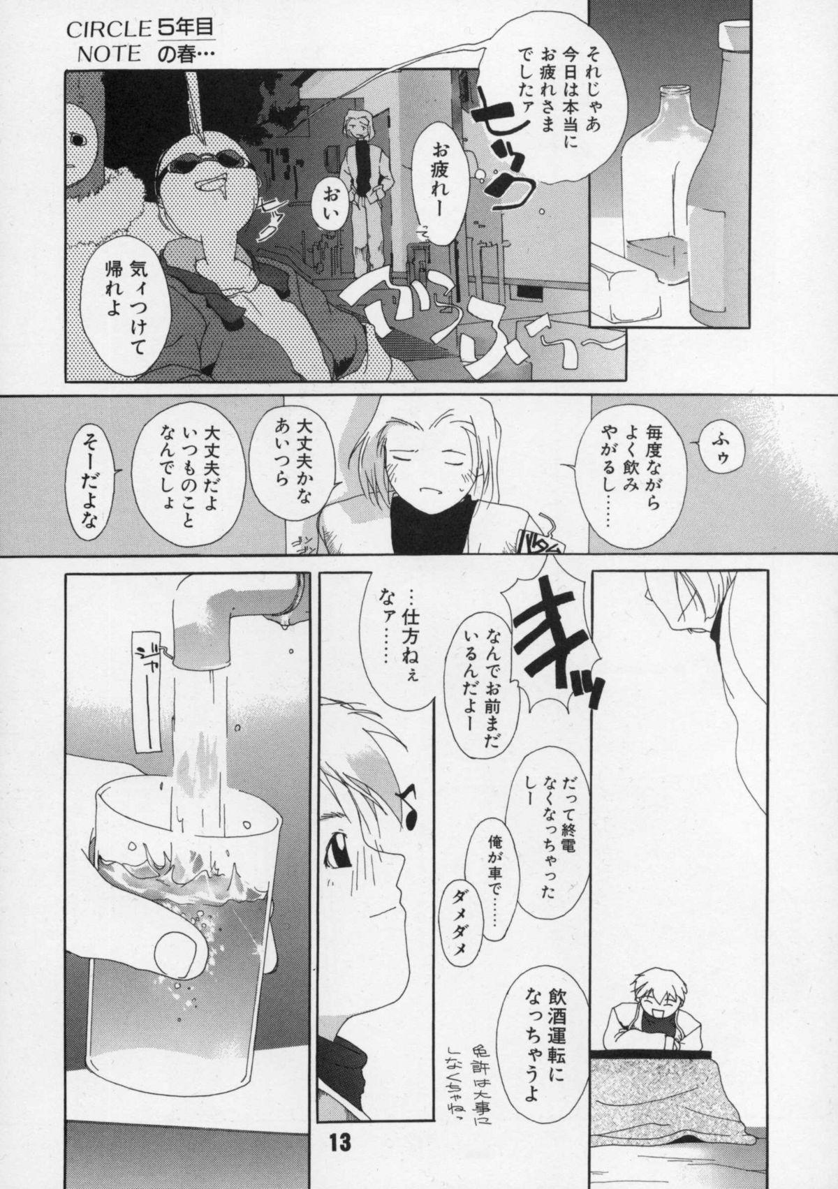 Tanpatsu Yuugi 13