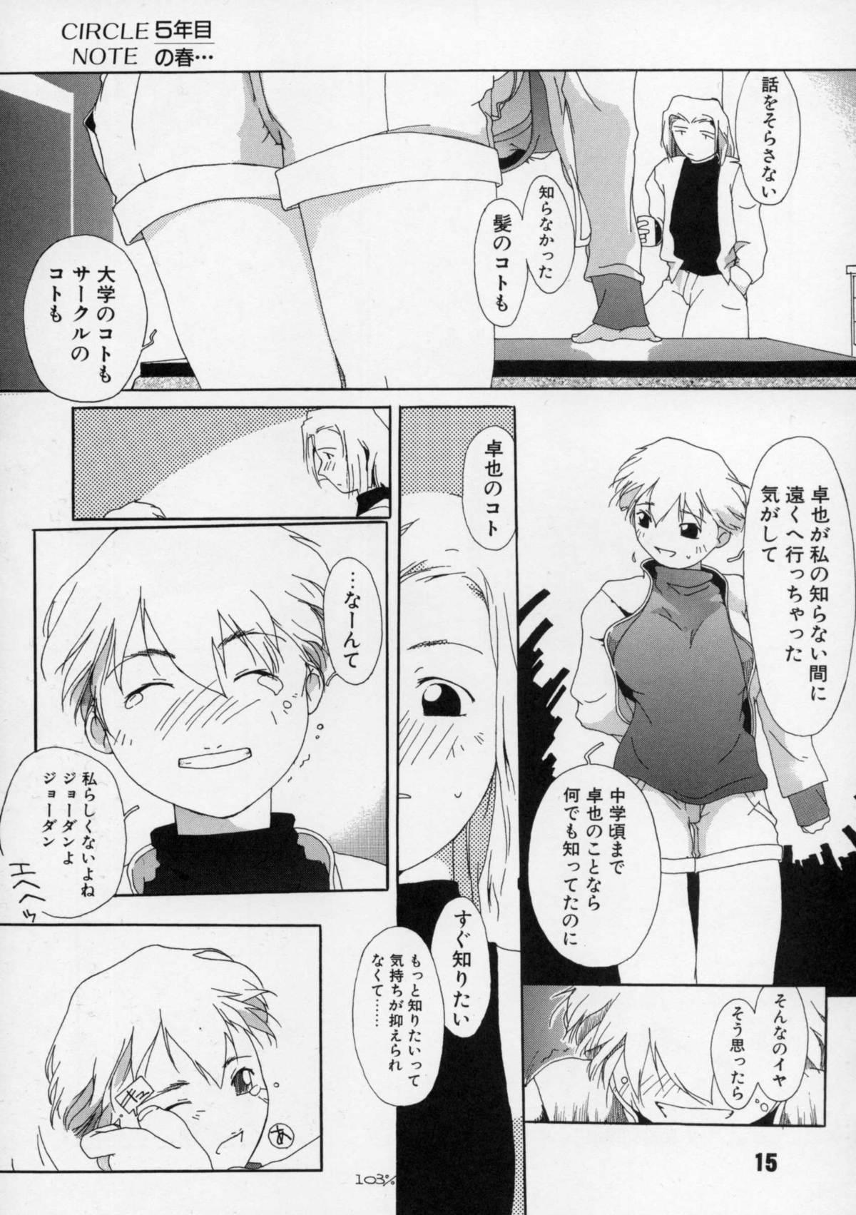 Tanpatsu Yuugi 15