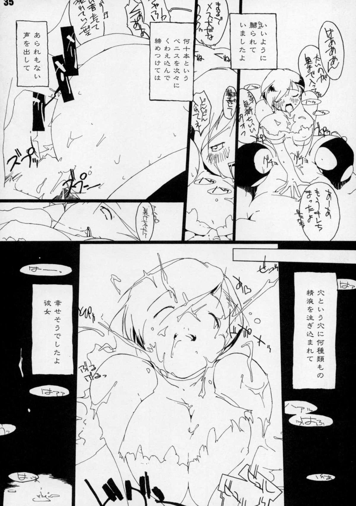 Tanpatsu Yuugi 35
