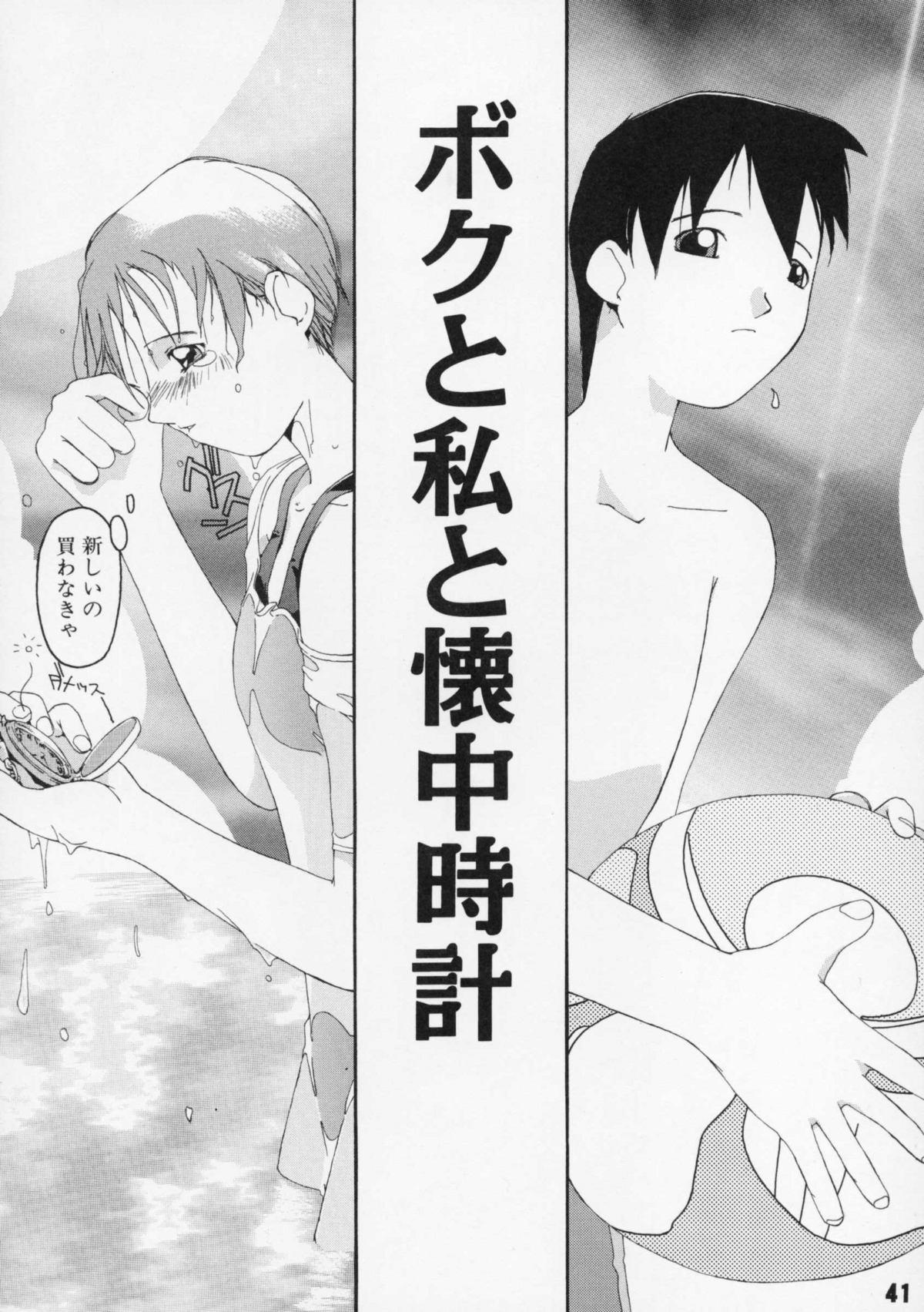 Tanpatsu Yuugi 41