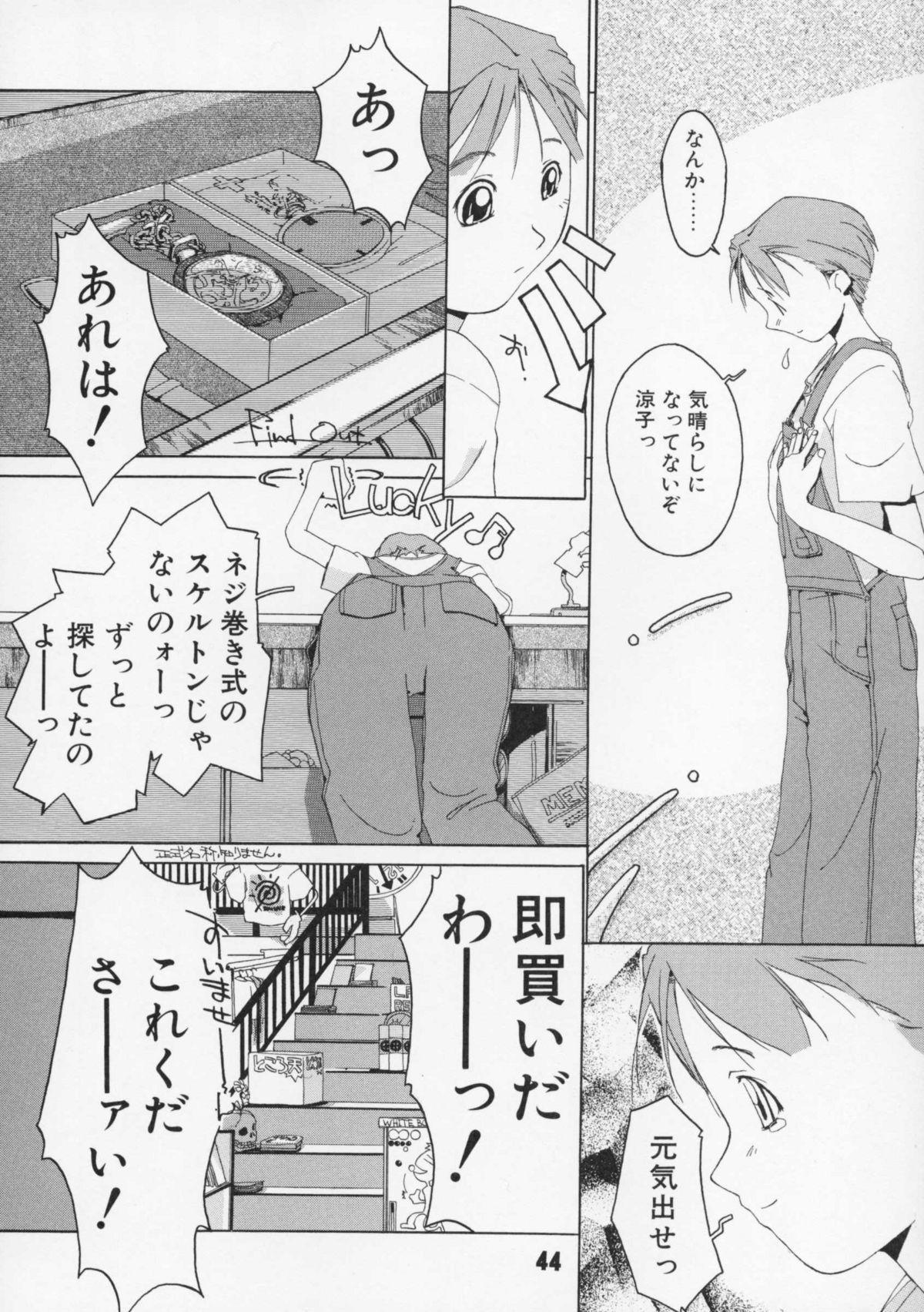Tanpatsu Yuugi 44