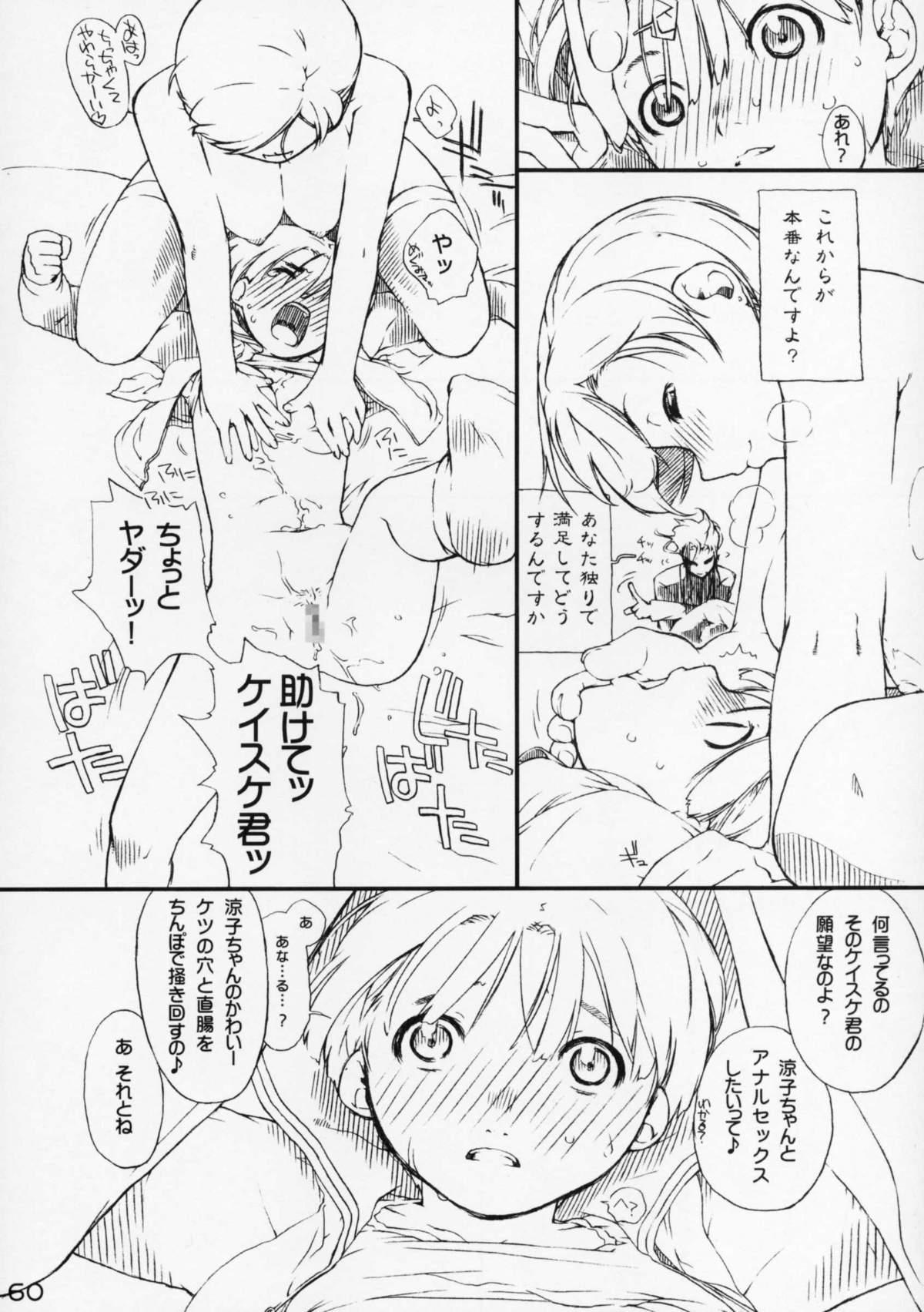 Tanpatsu Yuugi 60