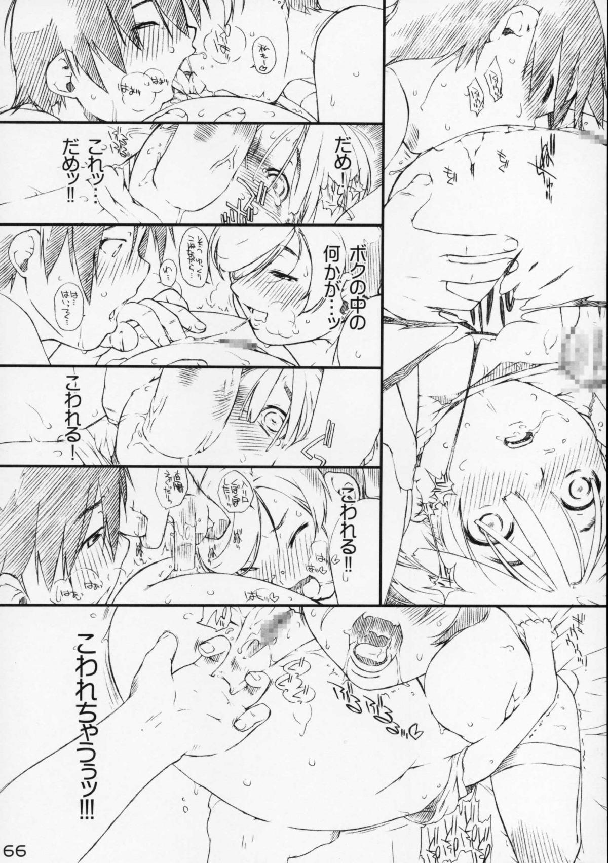 Tanpatsu Yuugi 66