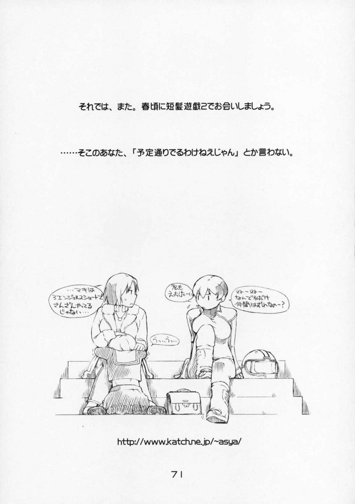 Tanpatsu Yuugi 71
