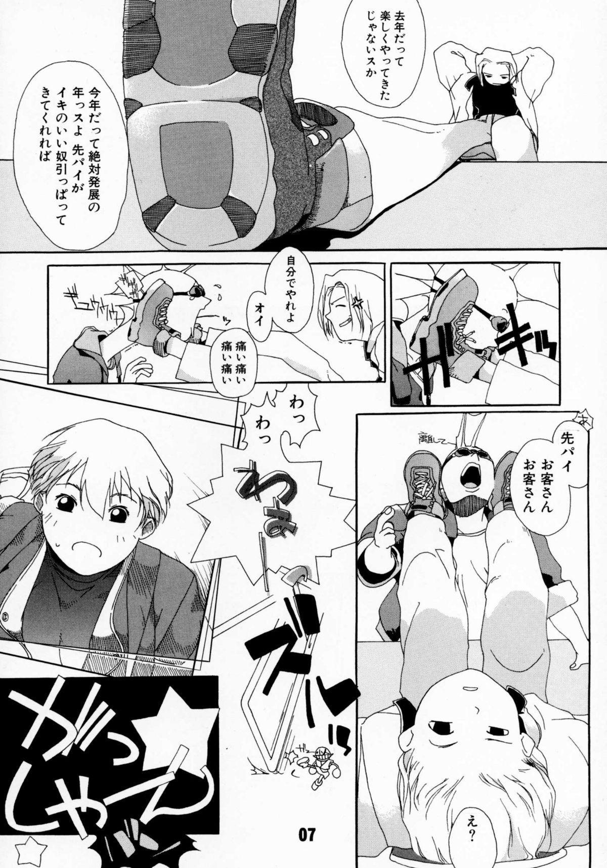 Tanpatsu Yuugi 7