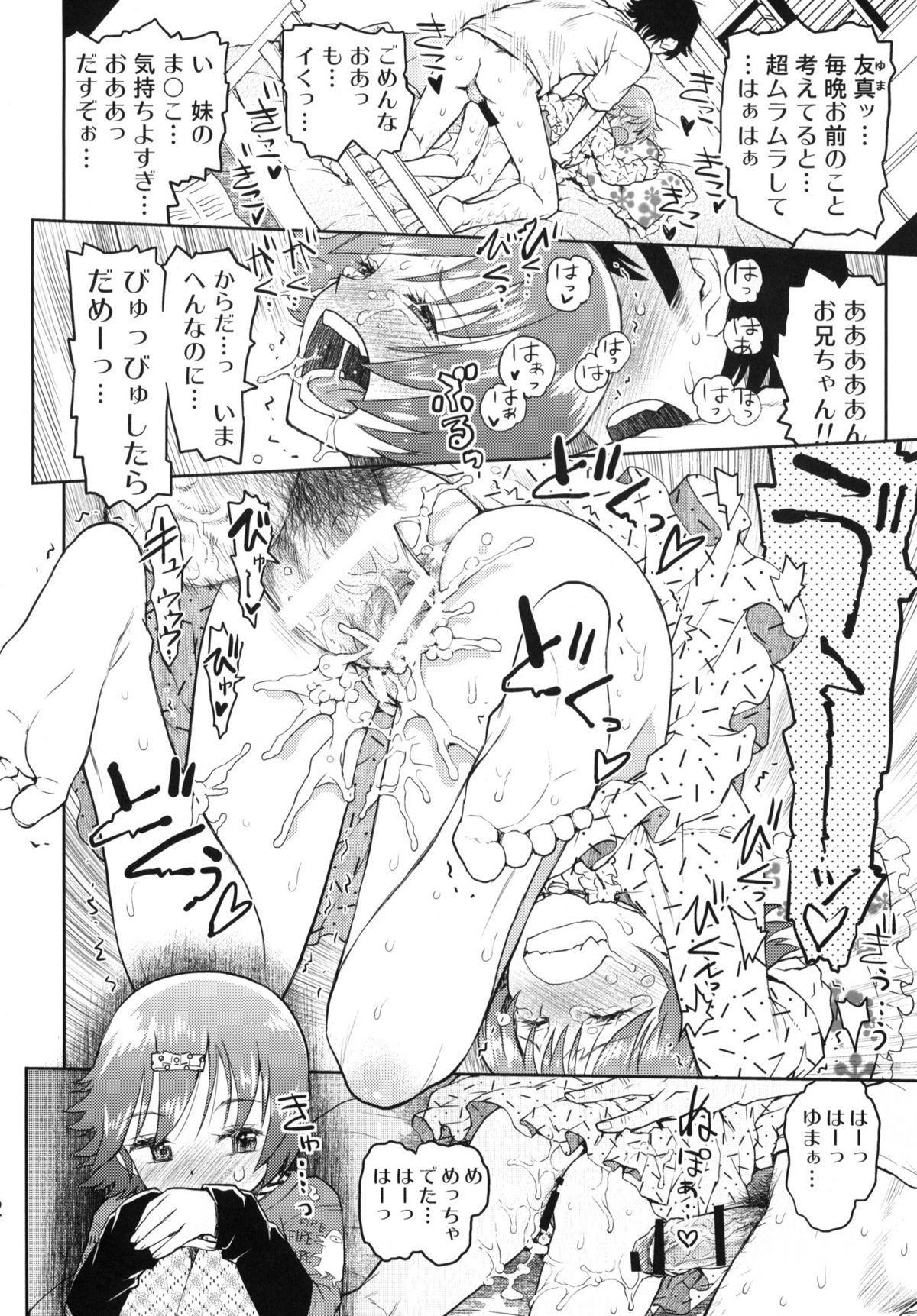 Ero Bana Shiyo? 10