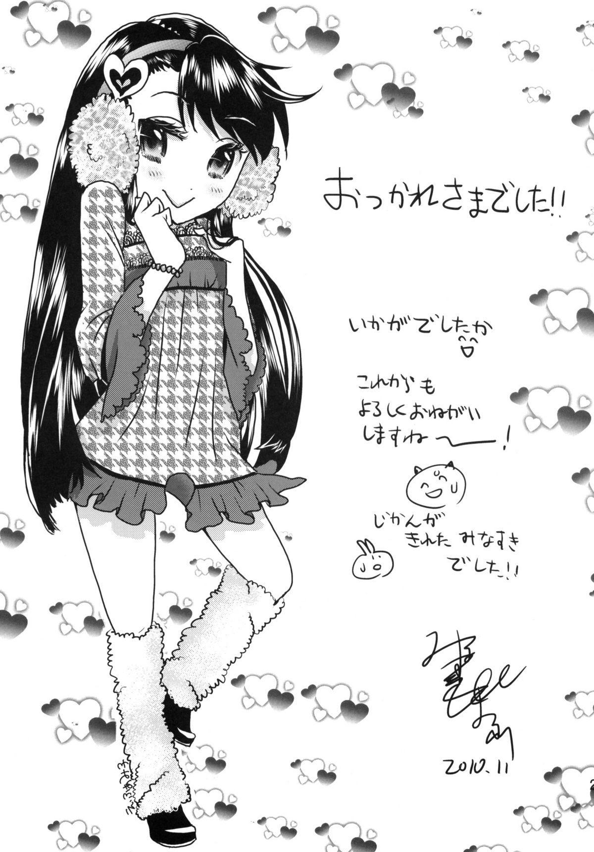 Ero Bana Shiyo? 19