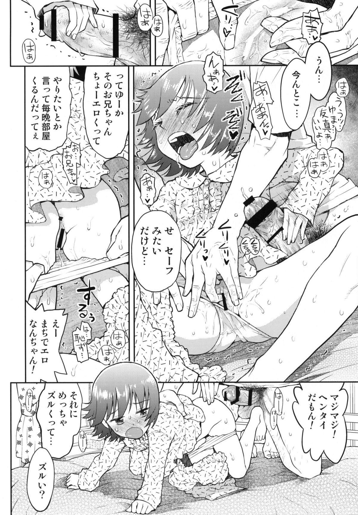 Ero Bana Shiyo? 6
