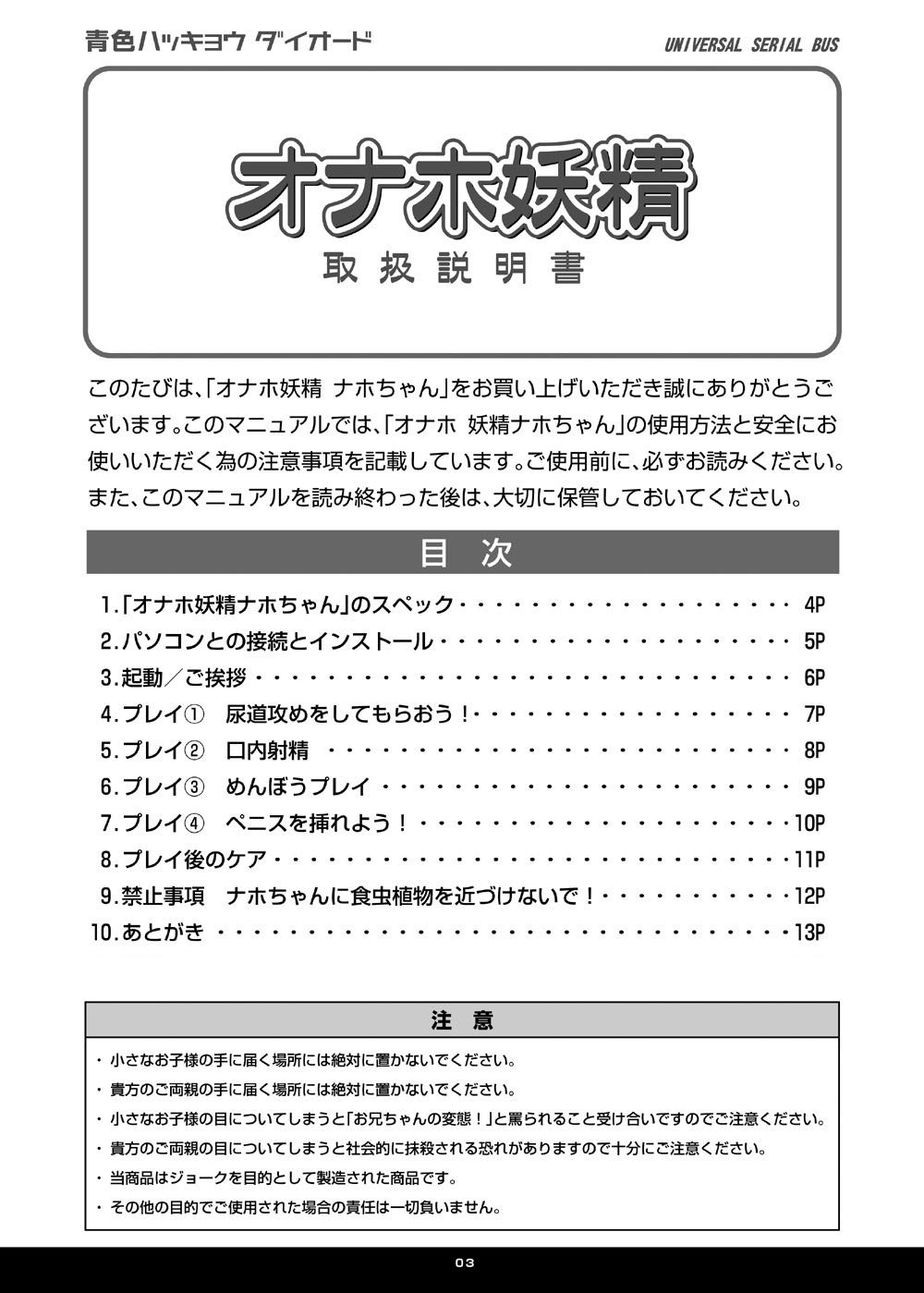 Onaho Yousei Toriatsukai Setsumei-sho 1