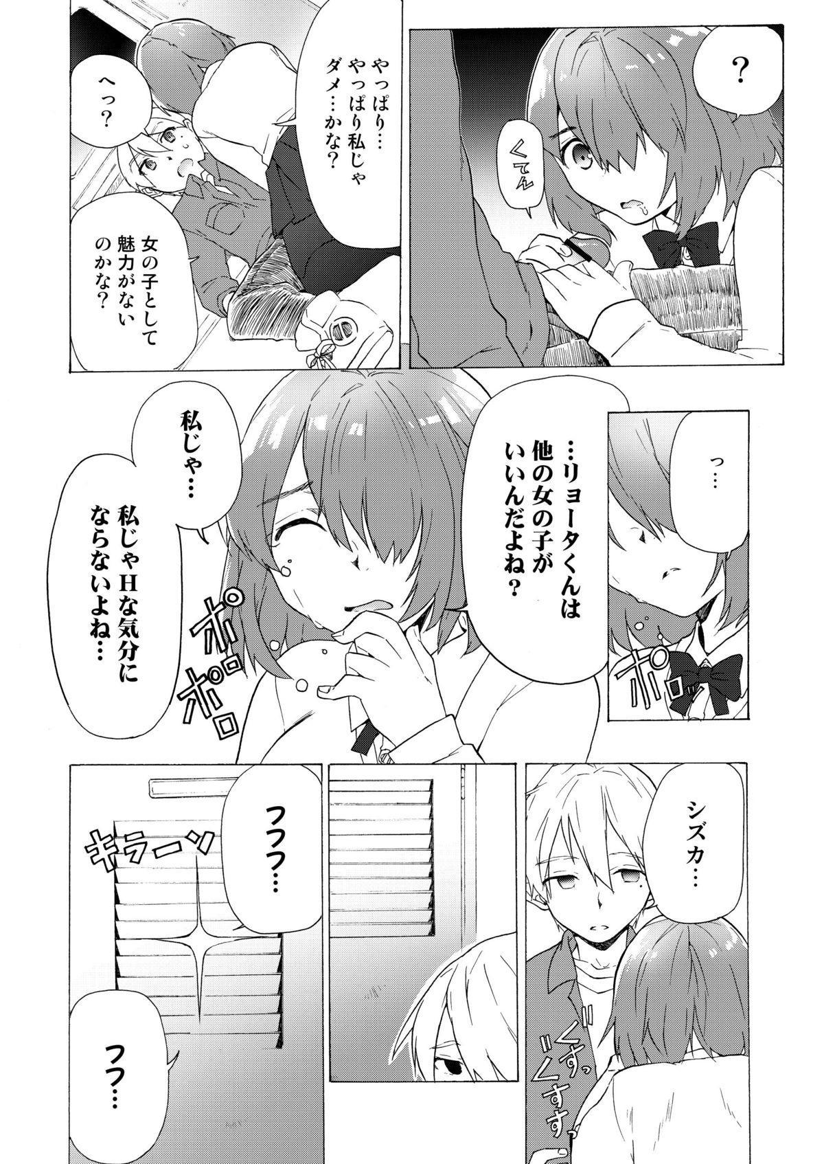 Boku no Kanojo wa Jimi 13