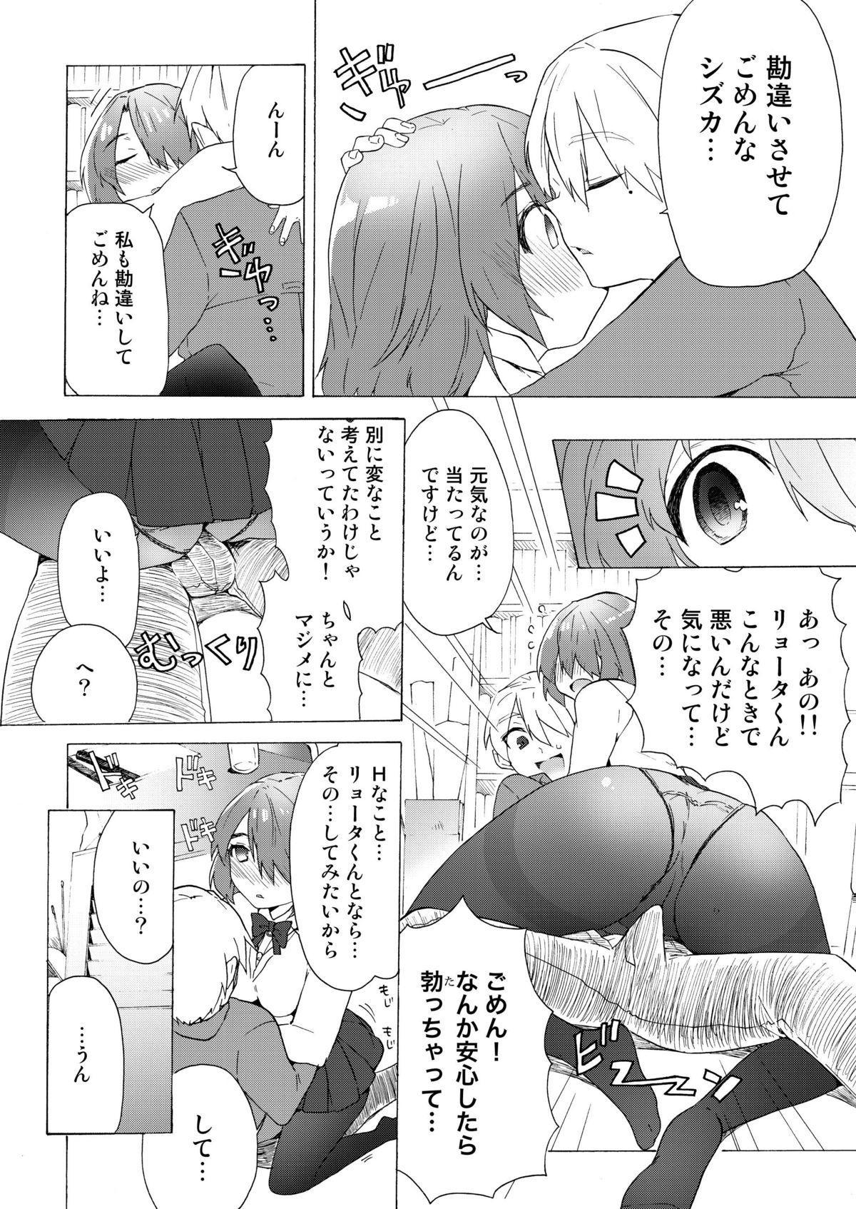 Boku no Kanojo wa Jimi 15