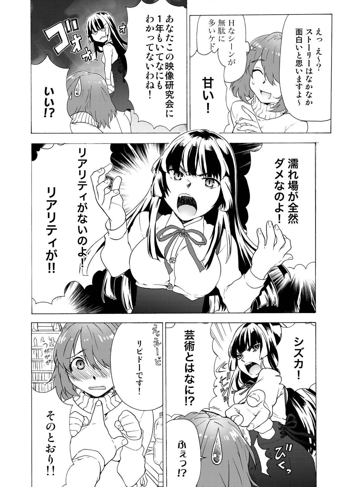 Boku no Kanojo wa Jimi 5