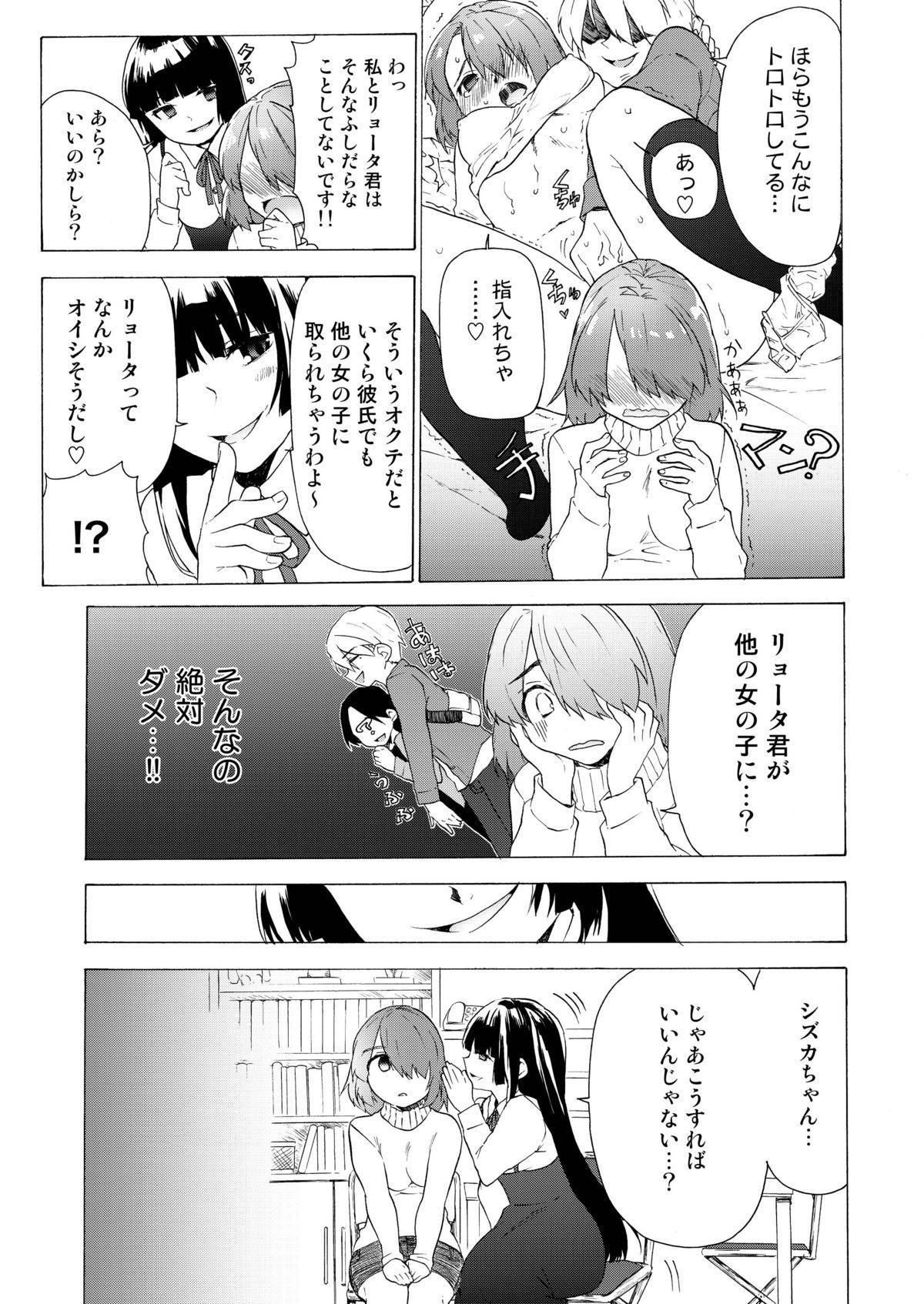 Boku no Kanojo wa Jimi 8