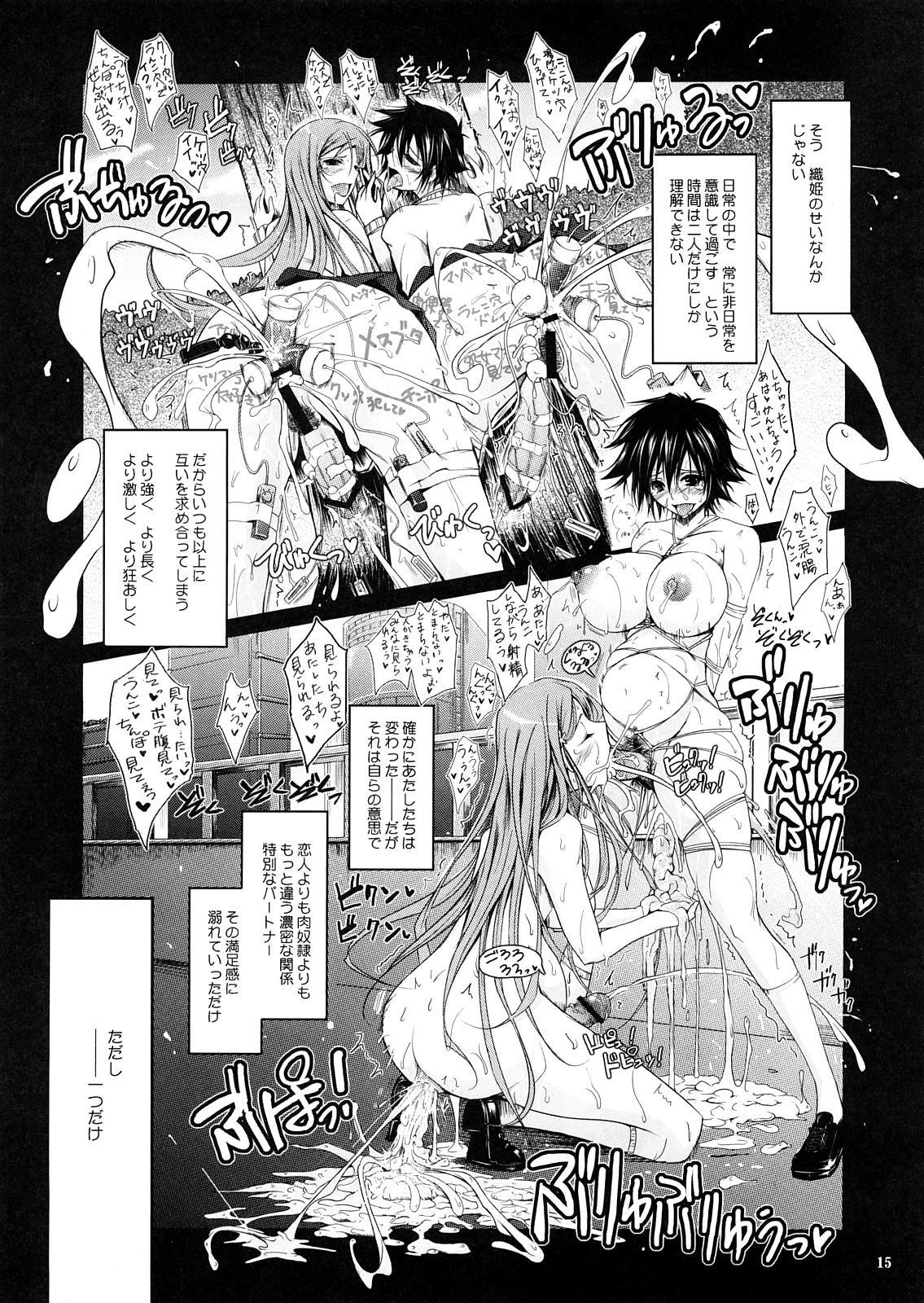 Aki-Akane Chuuhen 13