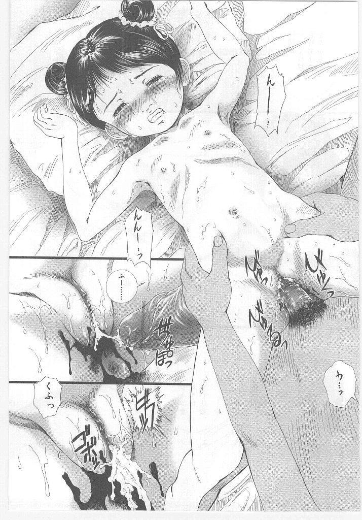 Last Child 114